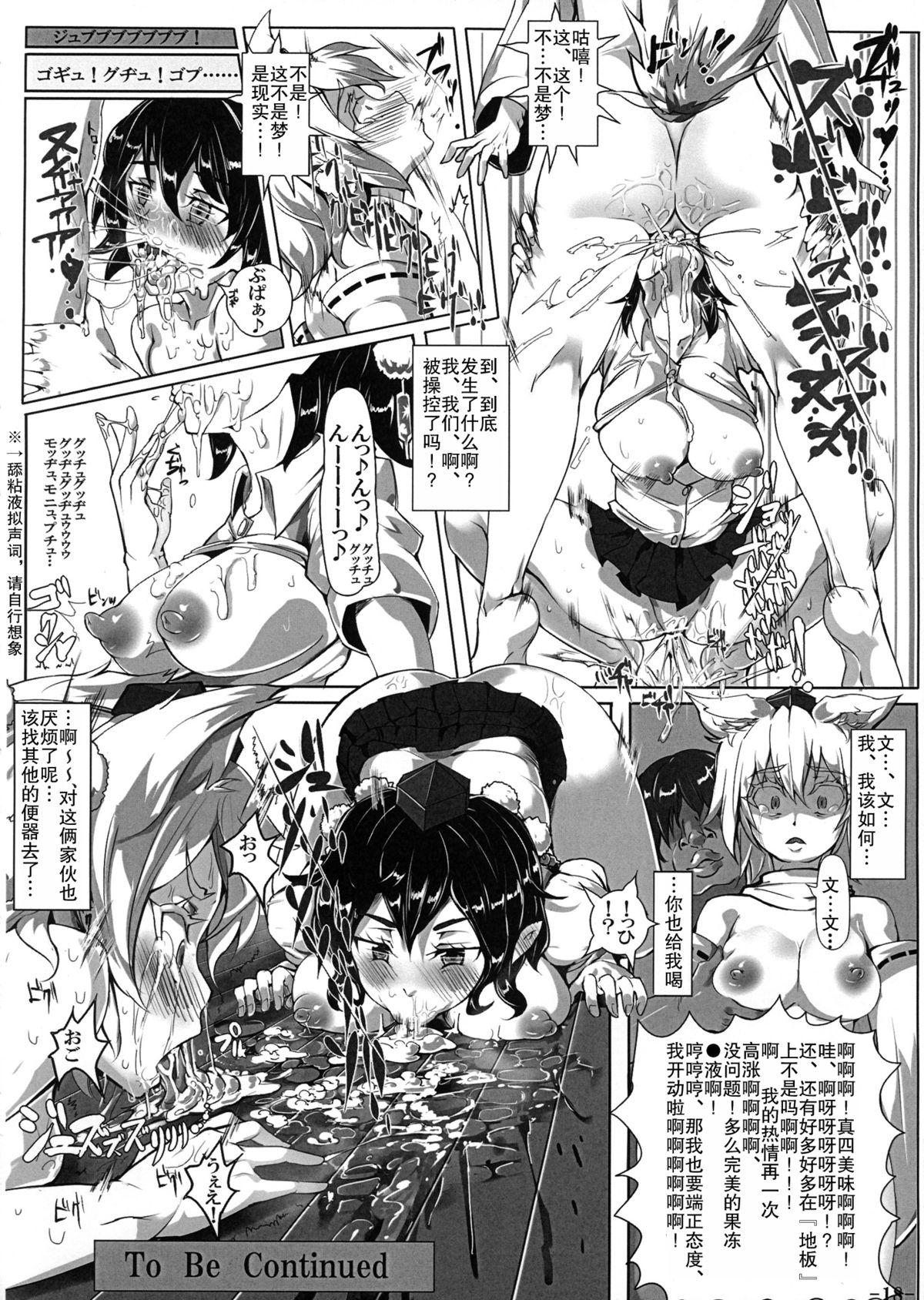 (Reitaisai 10) [Nyuu Koubou (Nyuu)] Saimin Nante Kakaranai!!! (Touhou Project)) [Chinese] [后悔的神官个人汉化] 19