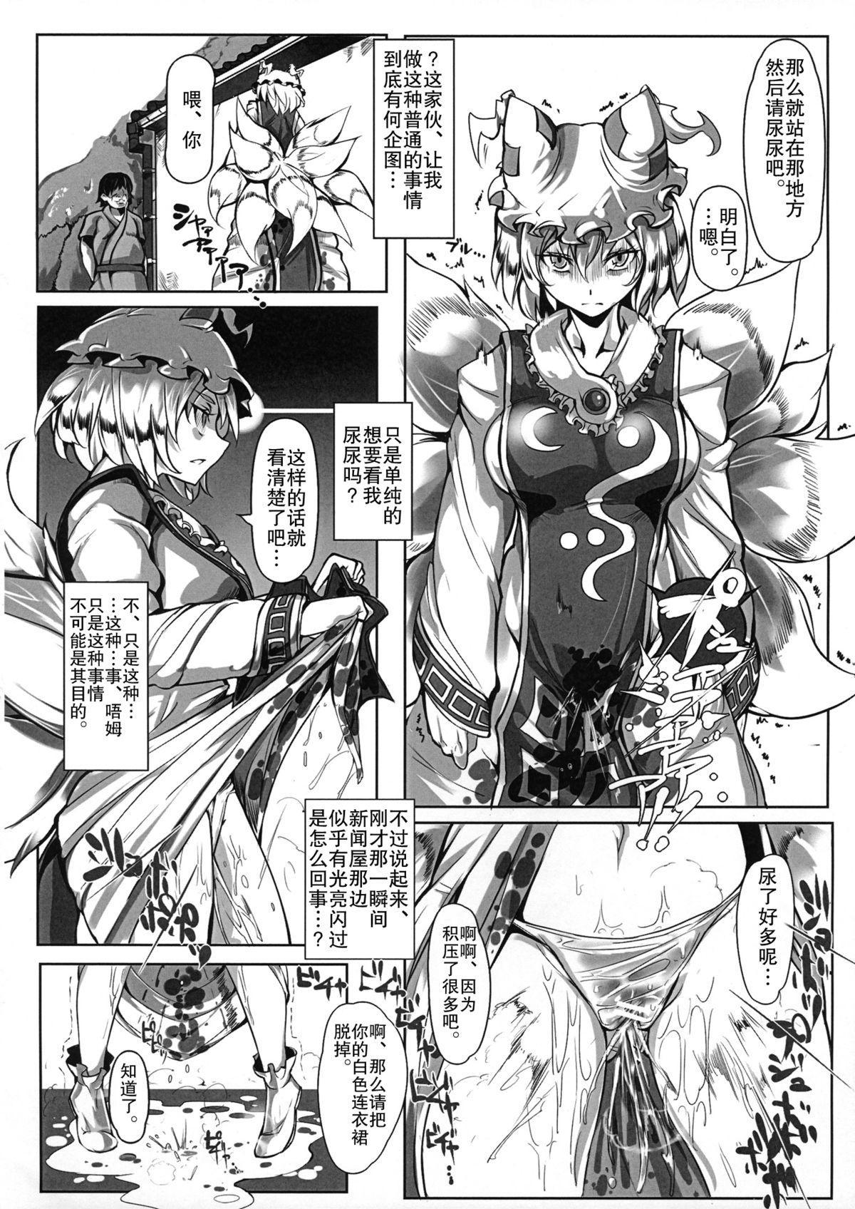 (Reitaisai 10) [Nyuu Koubou (Nyuu)] Saimin Nante Kakaranai!!! (Touhou Project)) [Chinese] [后悔的神官个人汉化] 21