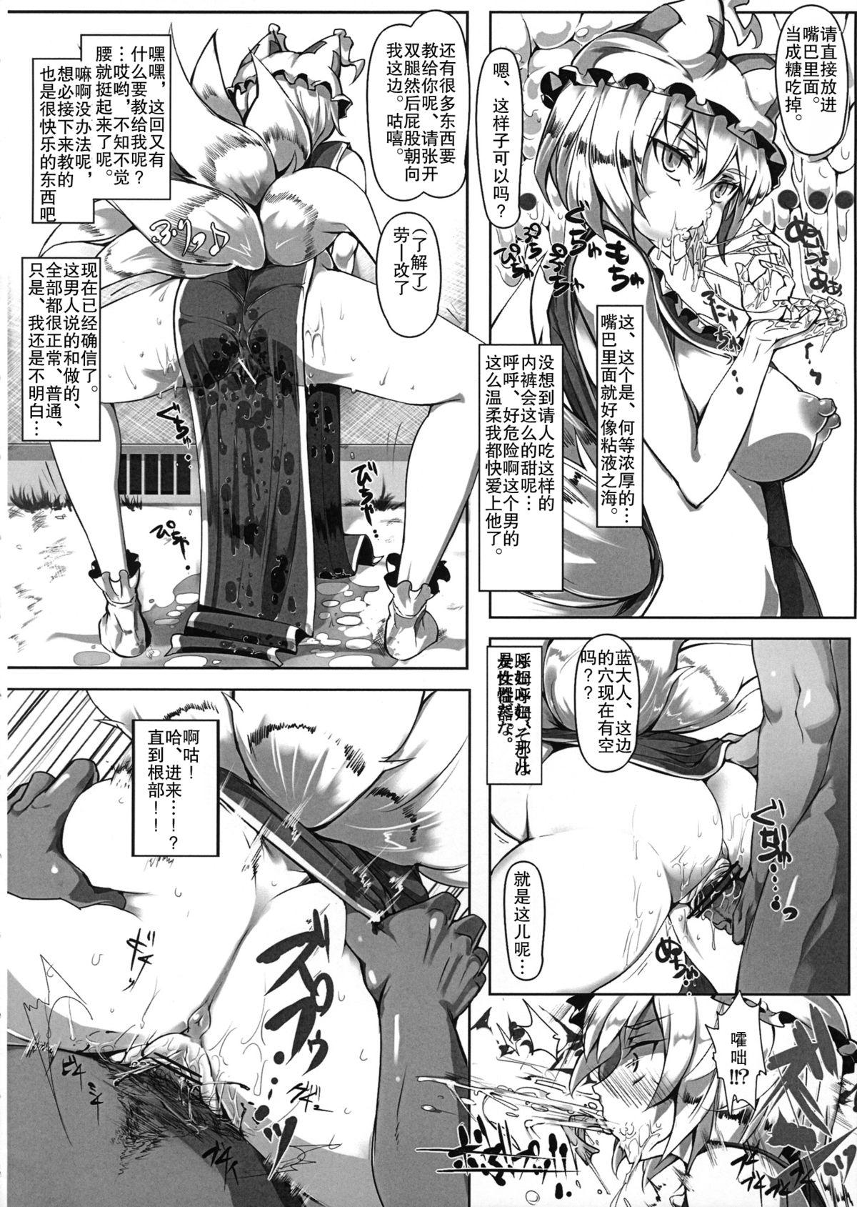 (Reitaisai 10) [Nyuu Koubou (Nyuu)] Saimin Nante Kakaranai!!! (Touhou Project)) [Chinese] [后悔的神官个人汉化] 23
