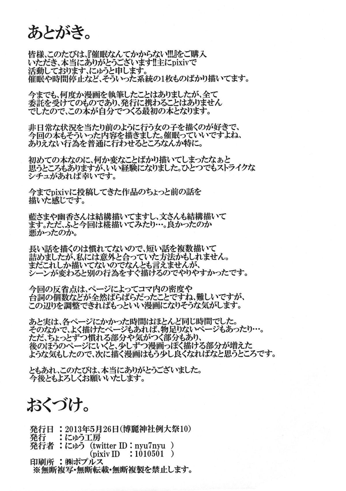 (Reitaisai 10) [Nyuu Koubou (Nyuu)] Saimin Nante Kakaranai!!! (Touhou Project)) [Chinese] [后悔的神官个人汉化] 28