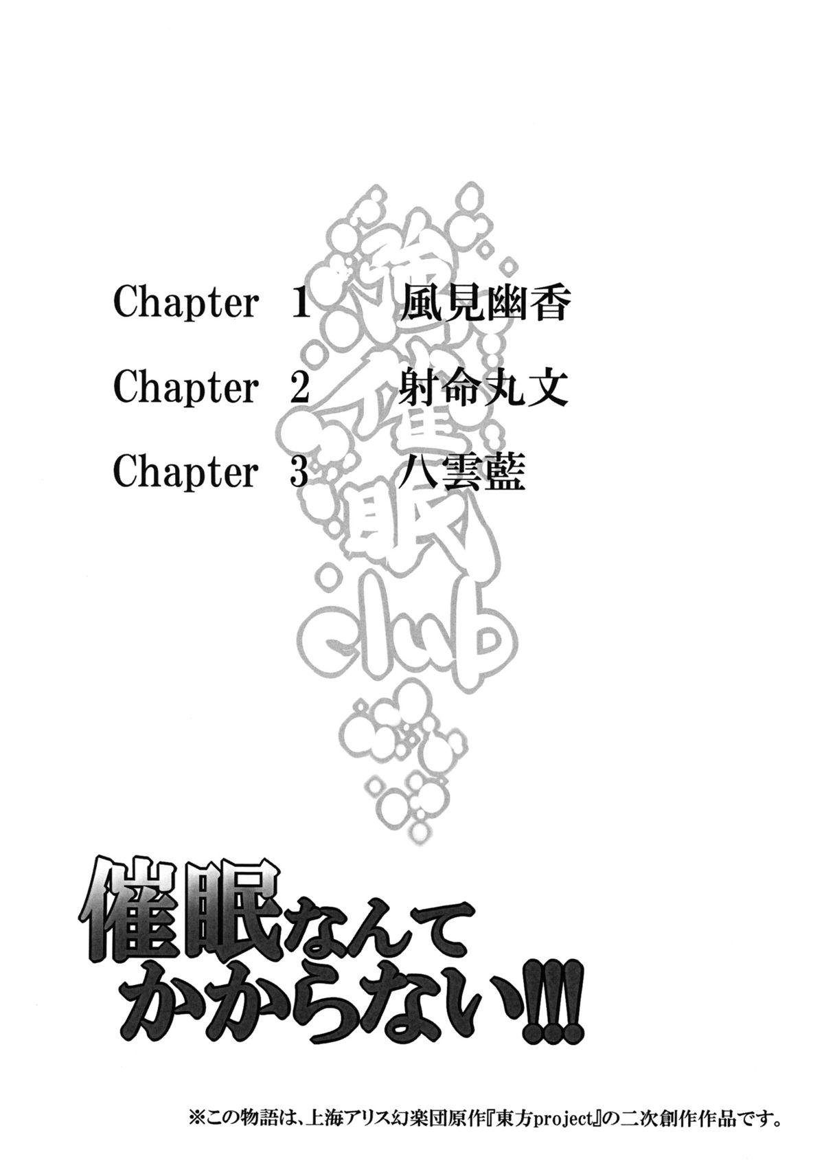 (Reitaisai 10) [Nyuu Koubou (Nyuu)] Saimin Nante Kakaranai!!! (Touhou Project)) [Chinese] [后悔的神官个人汉化] 3