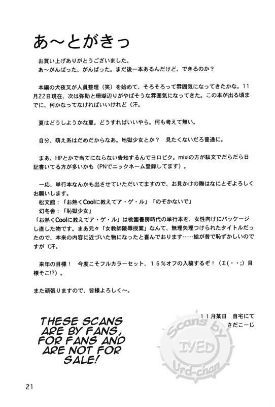 Taijiya Senki 3 VS Kaze 19