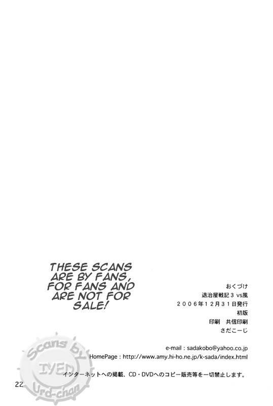 Taijiya Senki 3 VS Kaze 20
