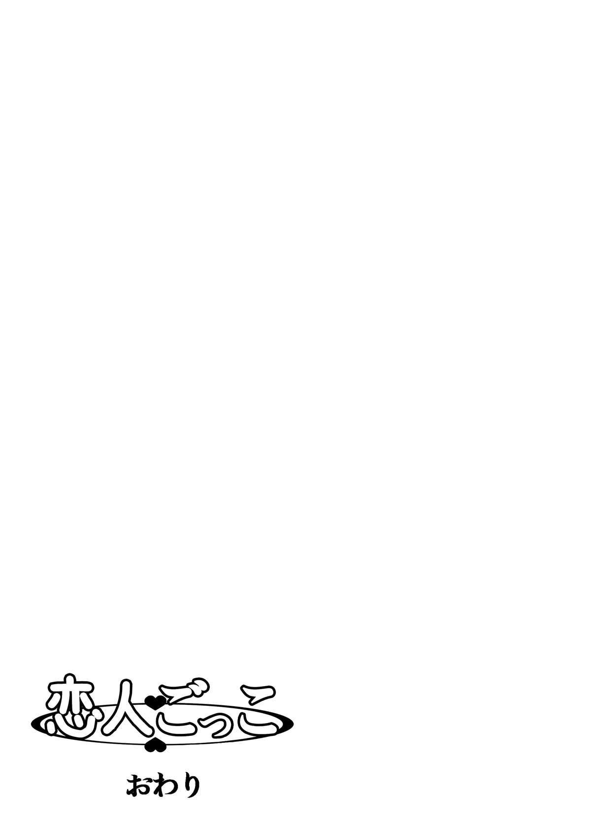 Koibito Gokko 33