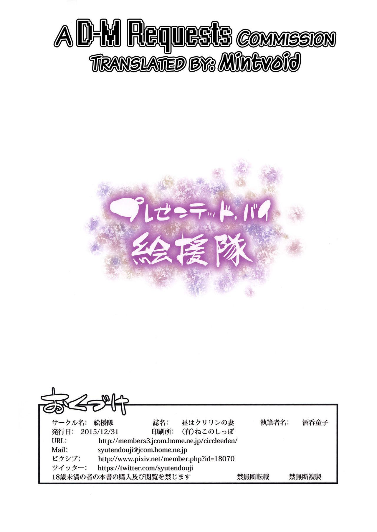 Hiru wa Krillin no Tsuma 35
