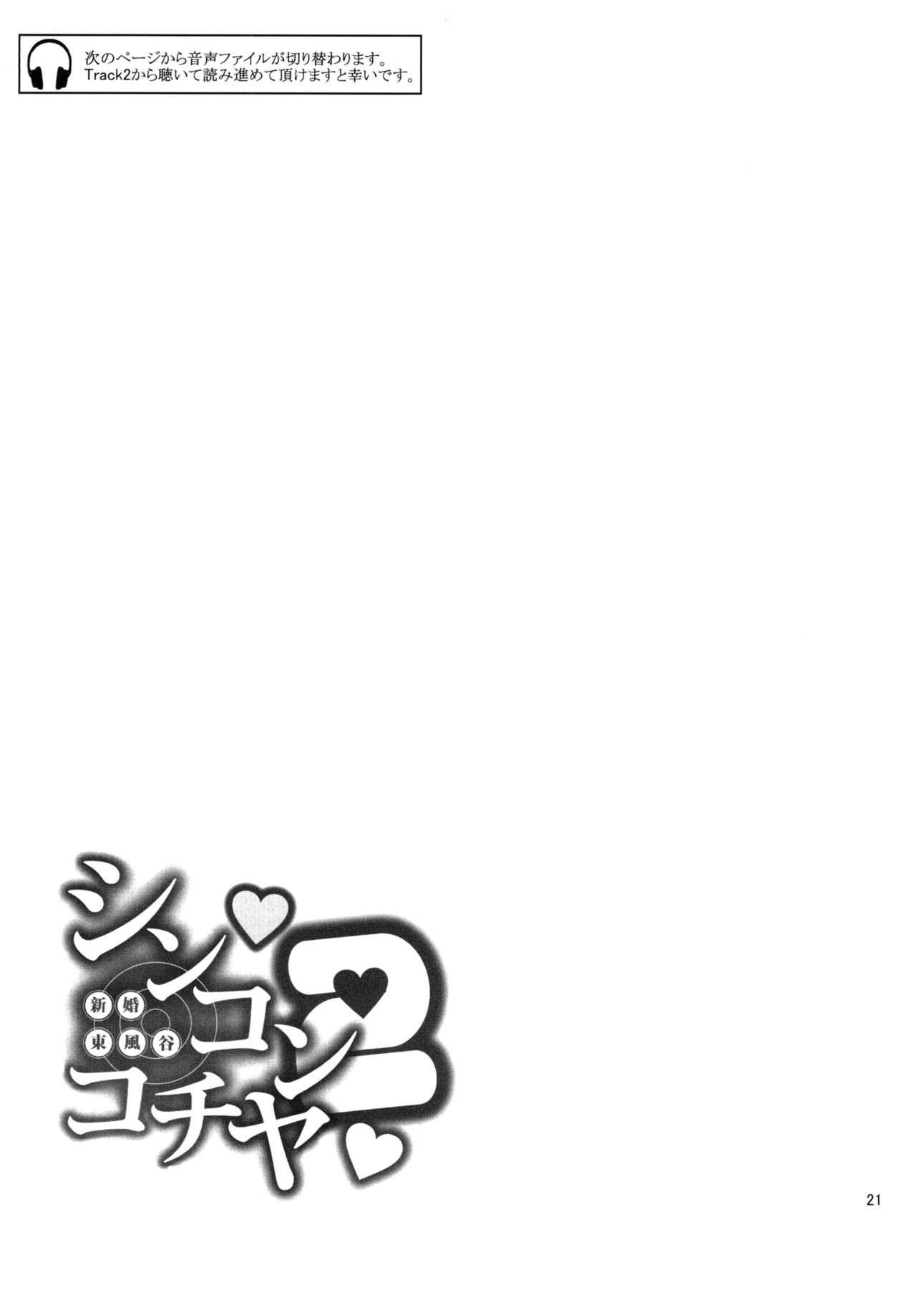 Shinkon Kochiya2 22