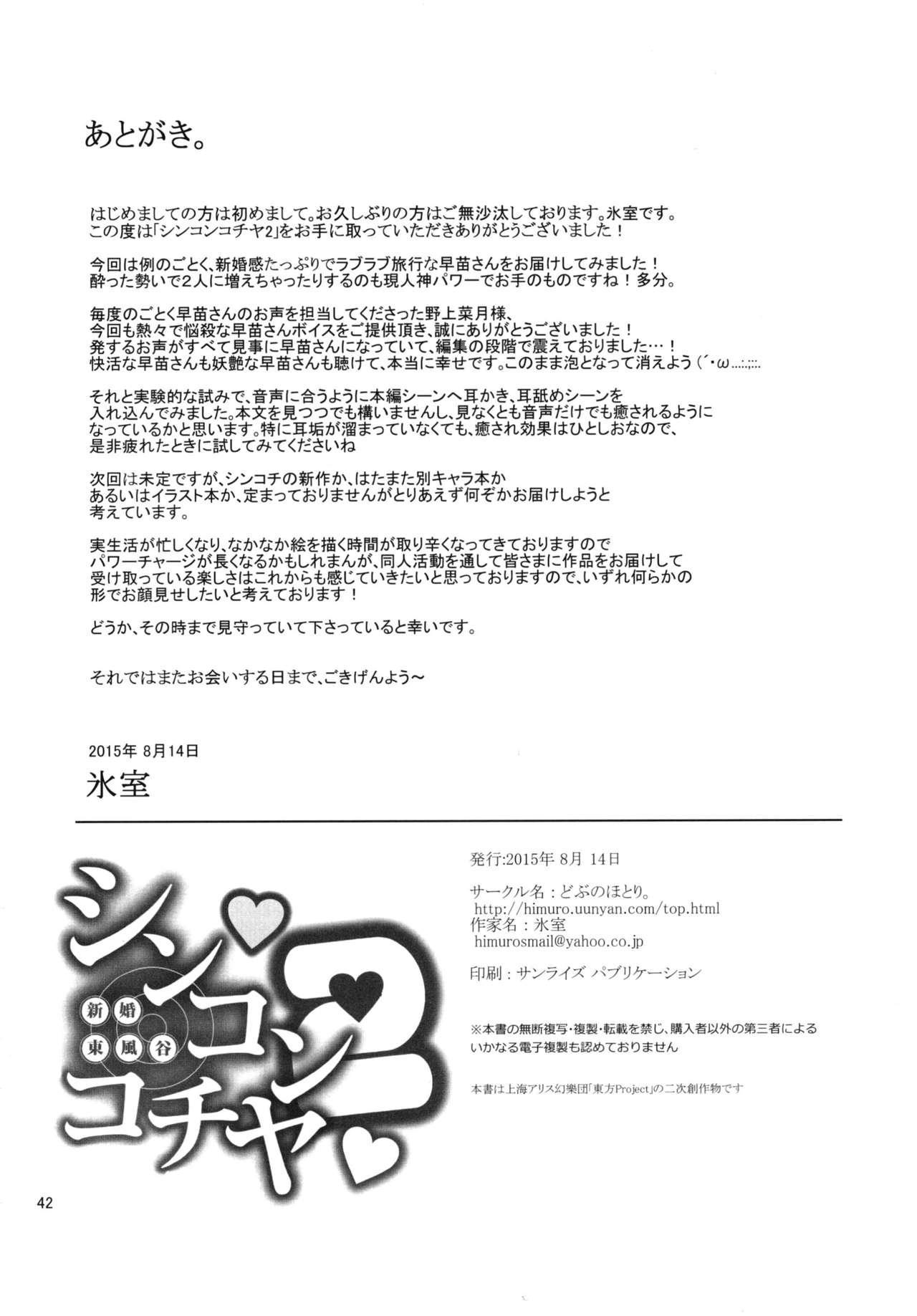 Shinkon Kochiya2 43