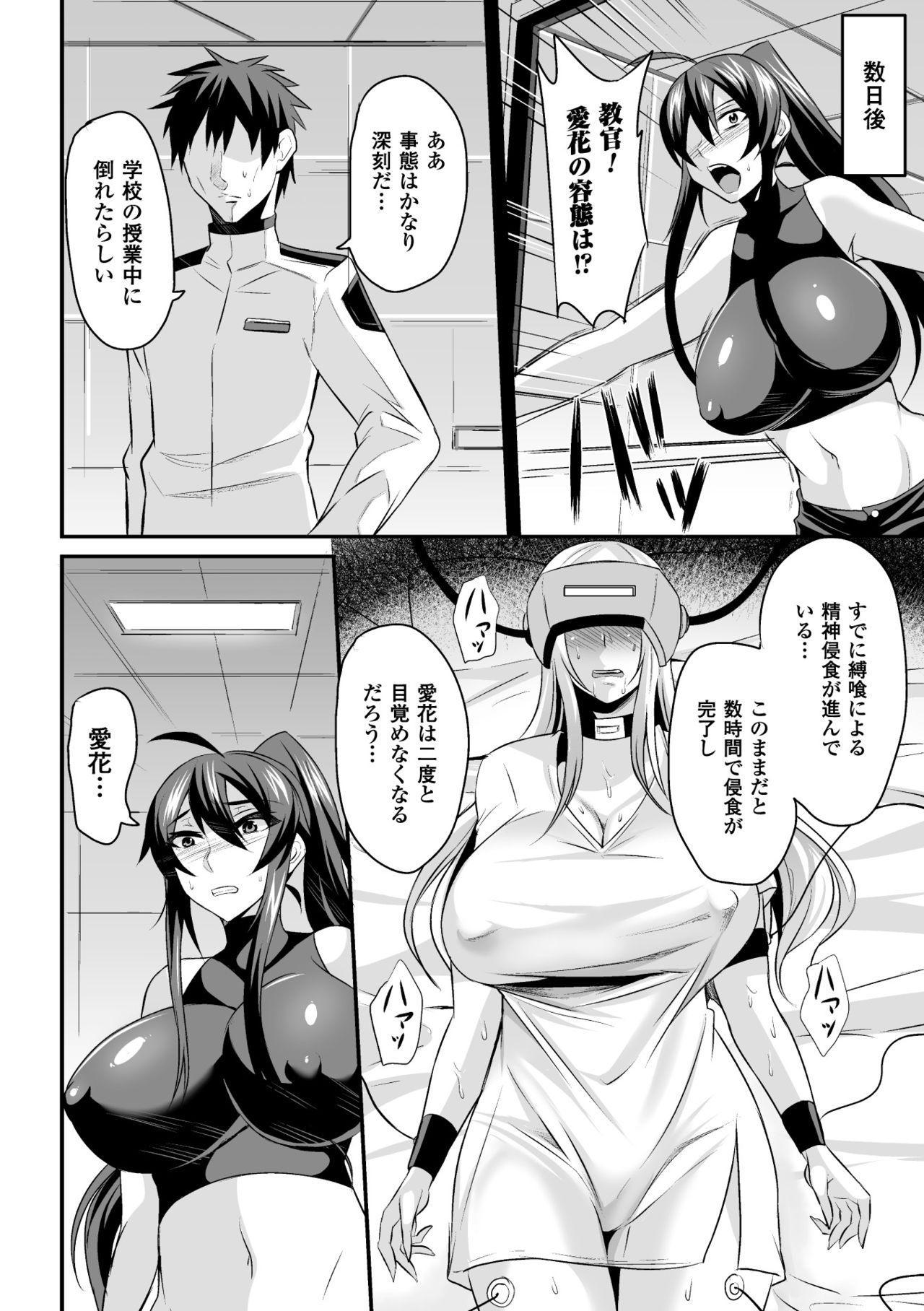 ドリームダイバー静葉 悪夢の姦獄【単話】 3