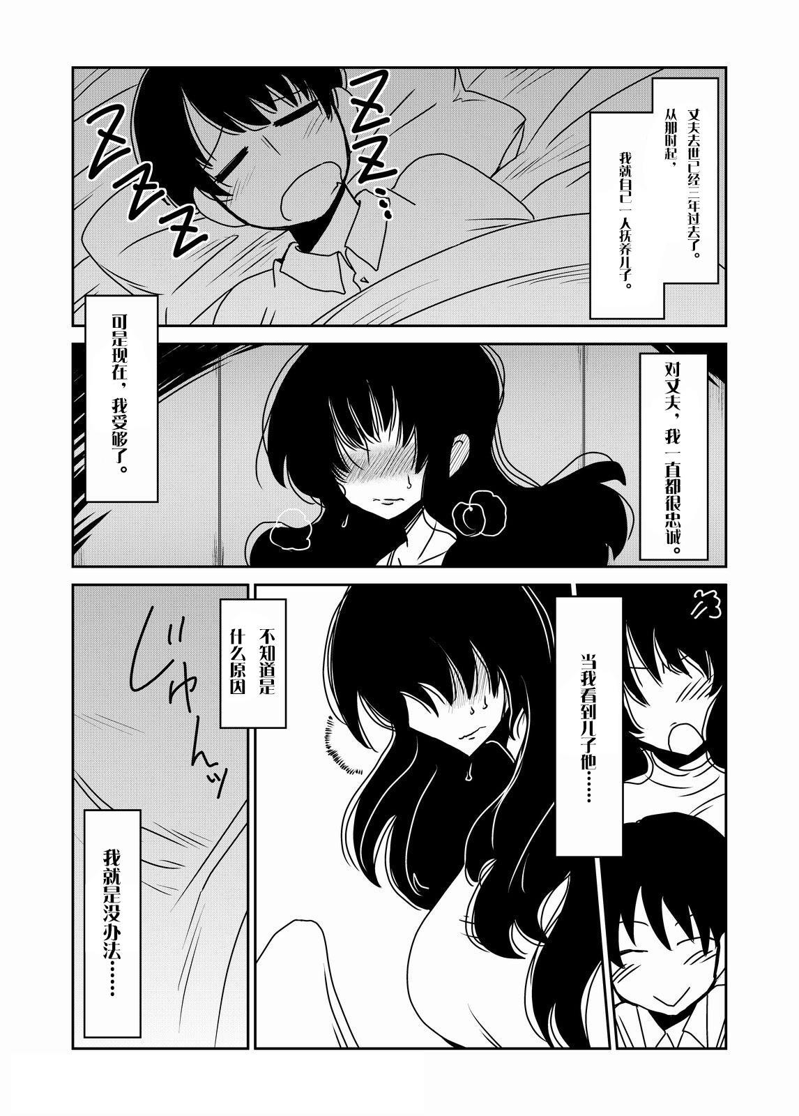 Succubus na Okaa-san. 1
