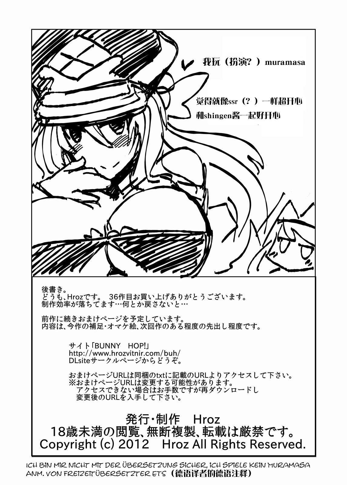 Succubus na Okaa-san. 19