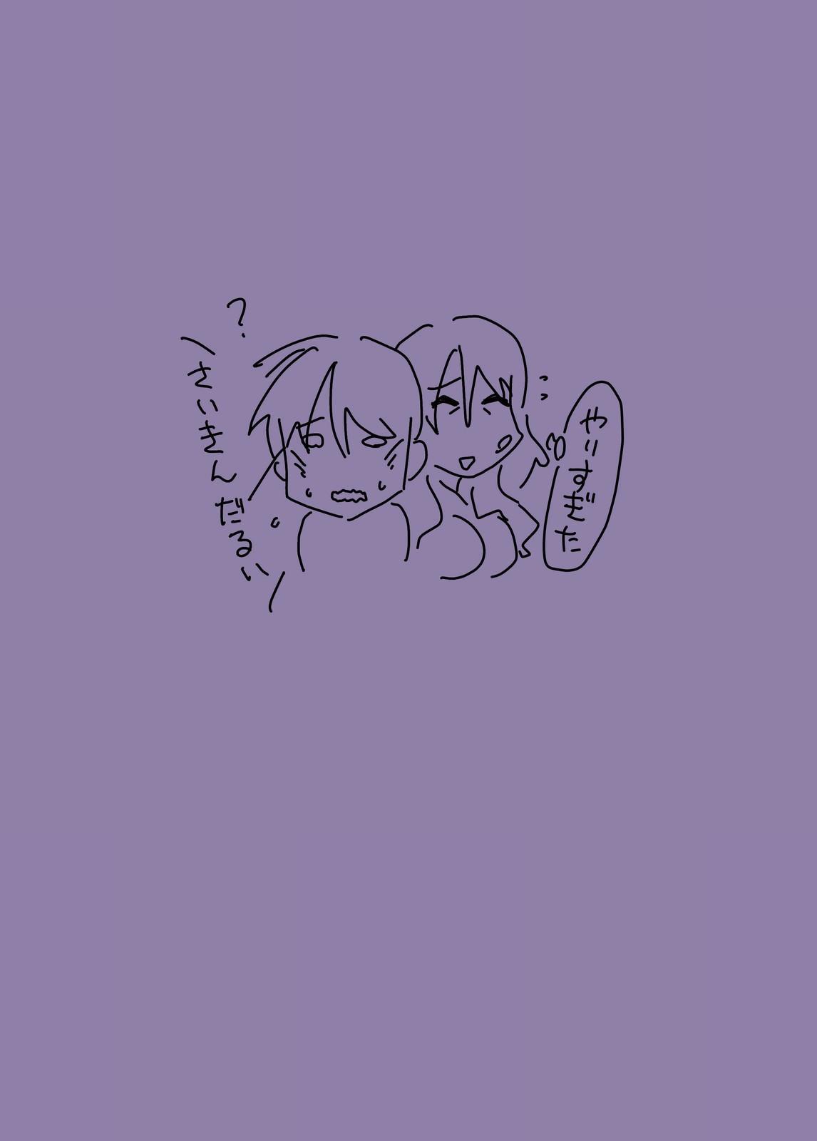 Succubus na Okaa-san. 20