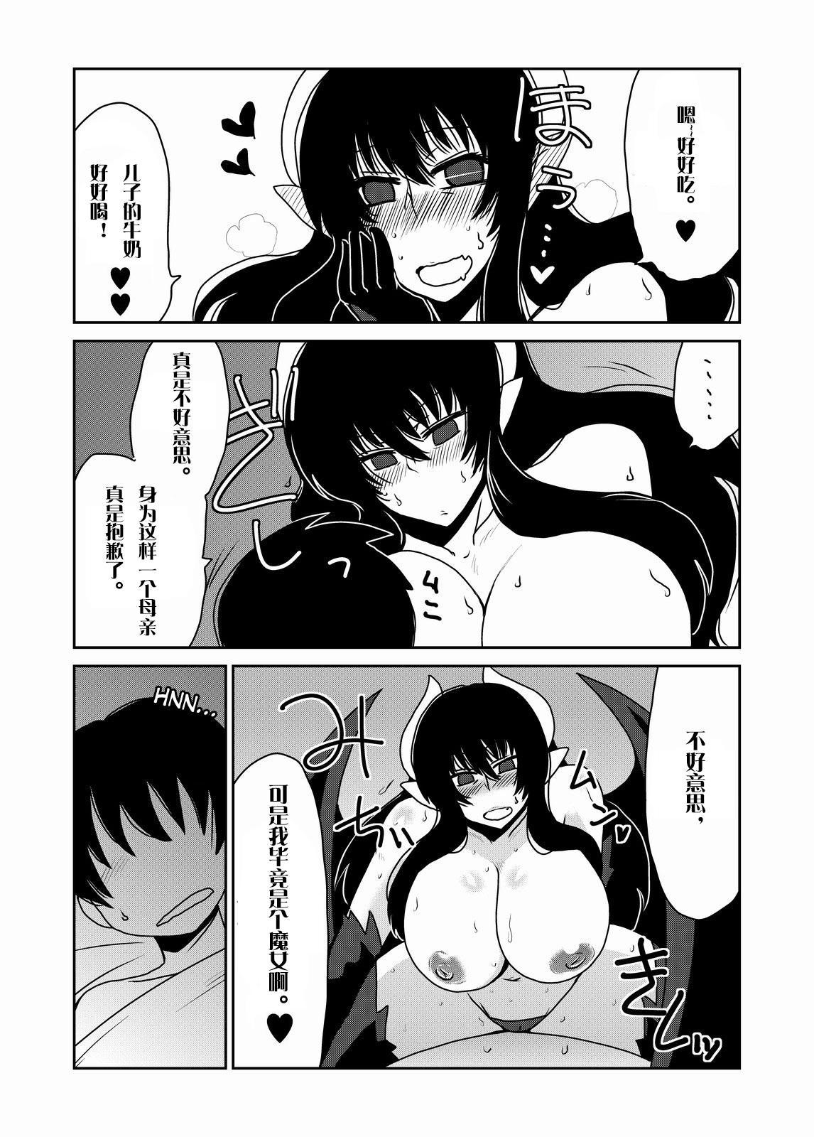 Succubus na Okaa-san. 8