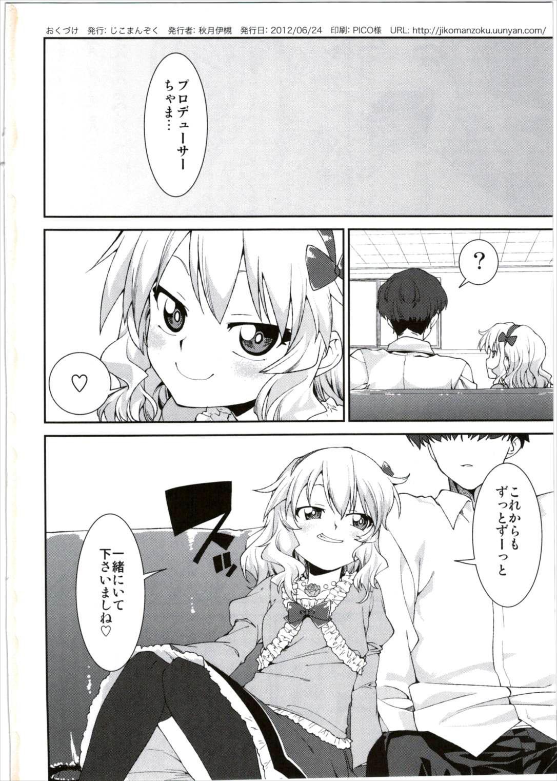 Momoka no Momoiro Lesson 23