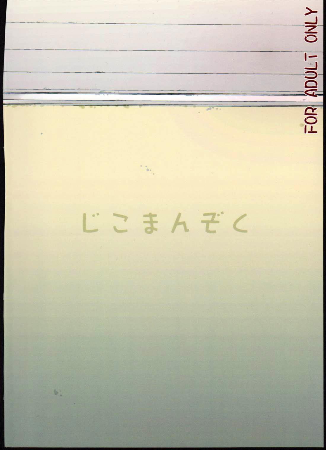 Momoka no Momoiro Lesson 25
