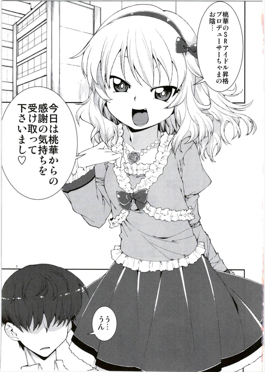 Momoka no Momoiro Lesson 4