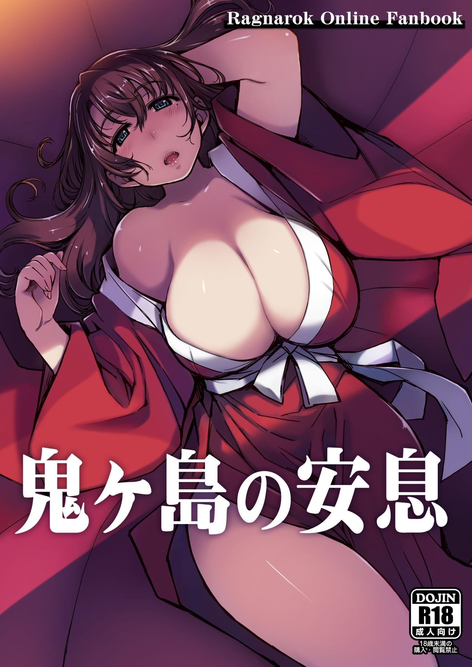 Onigashima no Ansoku 0