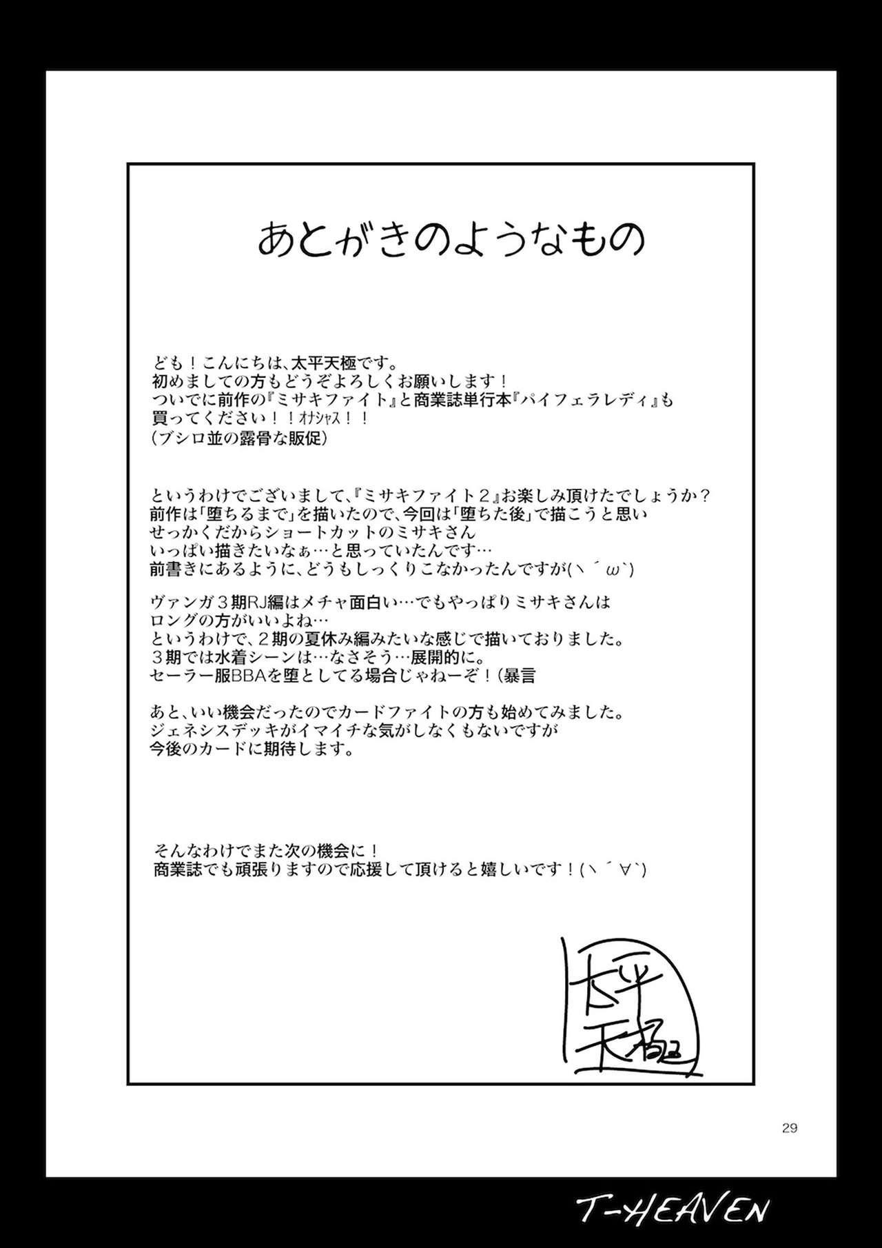 Misaki Fight 2 Chuunen Otoko to no Sex ni Dohamari Shichatte... 29