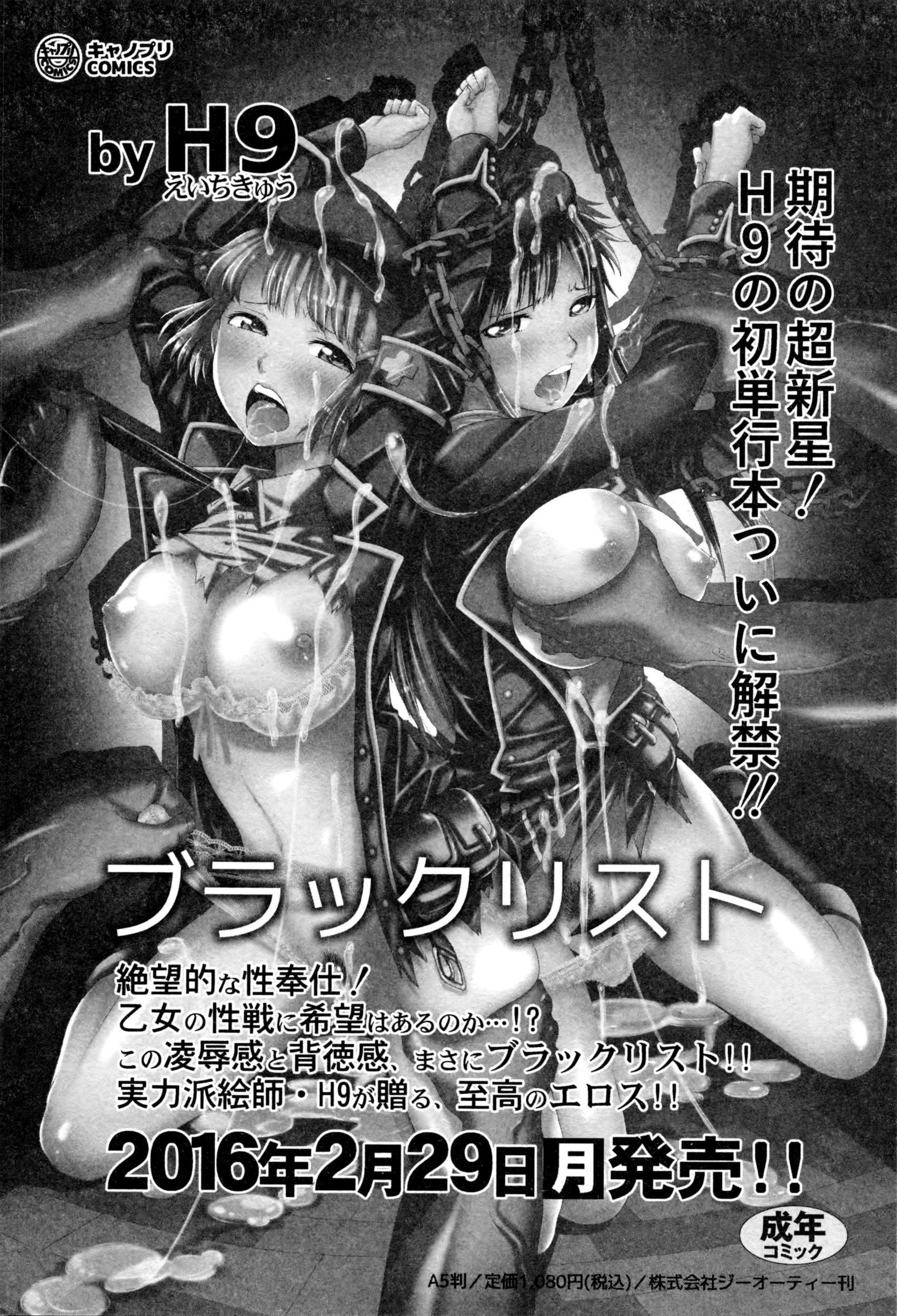 Comic JSCK Vol.3 2016-03 132