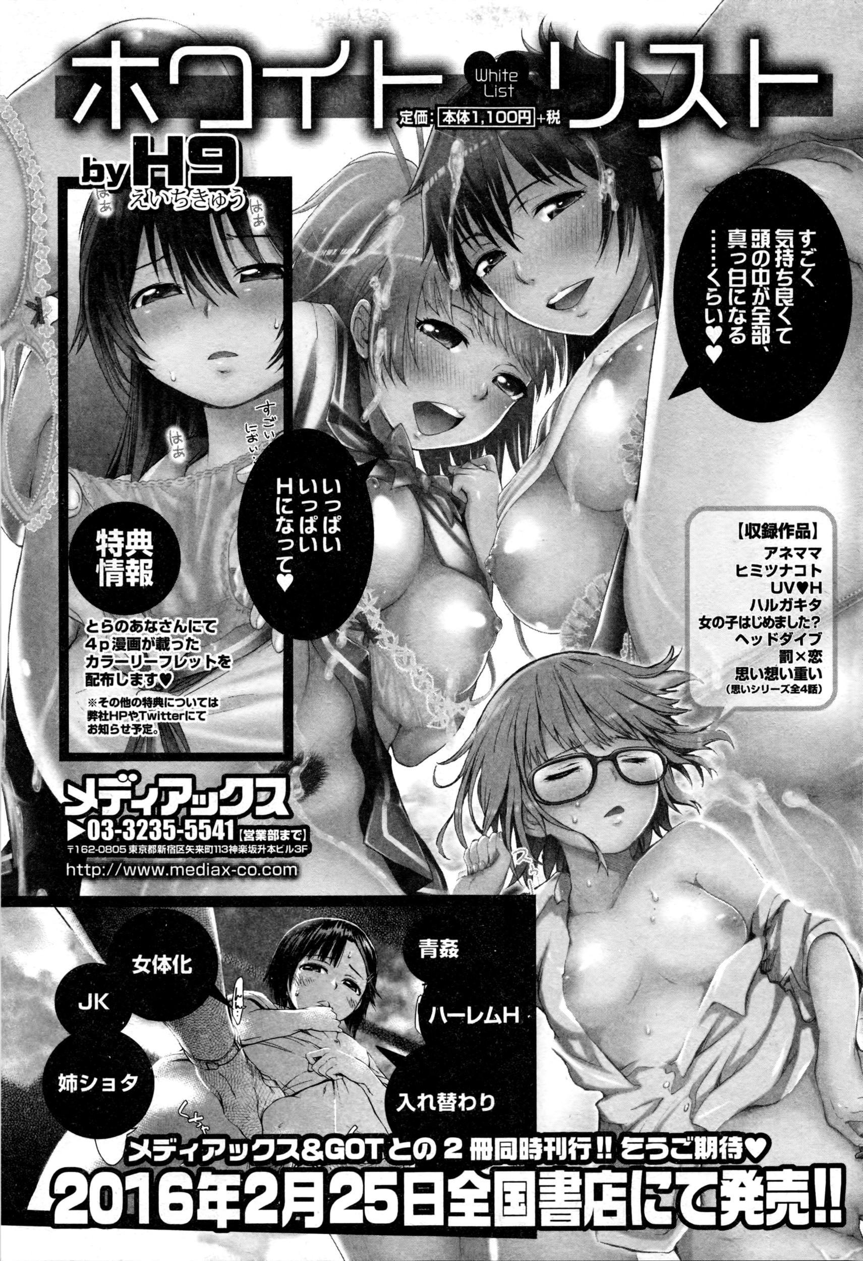 Comic JSCK Vol.3 2016-03 133