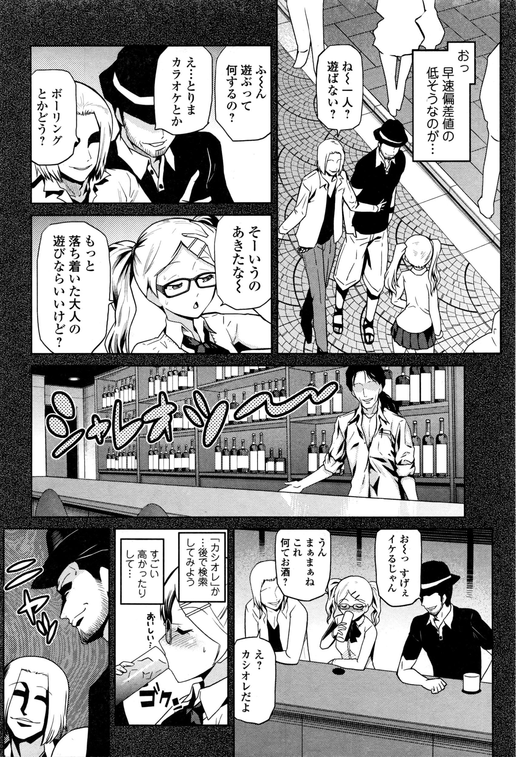 Comic JSCK Vol.3 2016-03 142