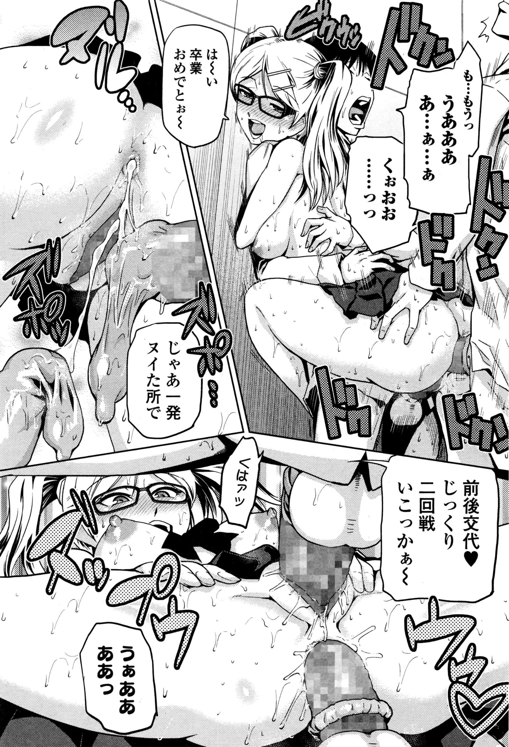 Comic JSCK Vol.3 2016-03 148