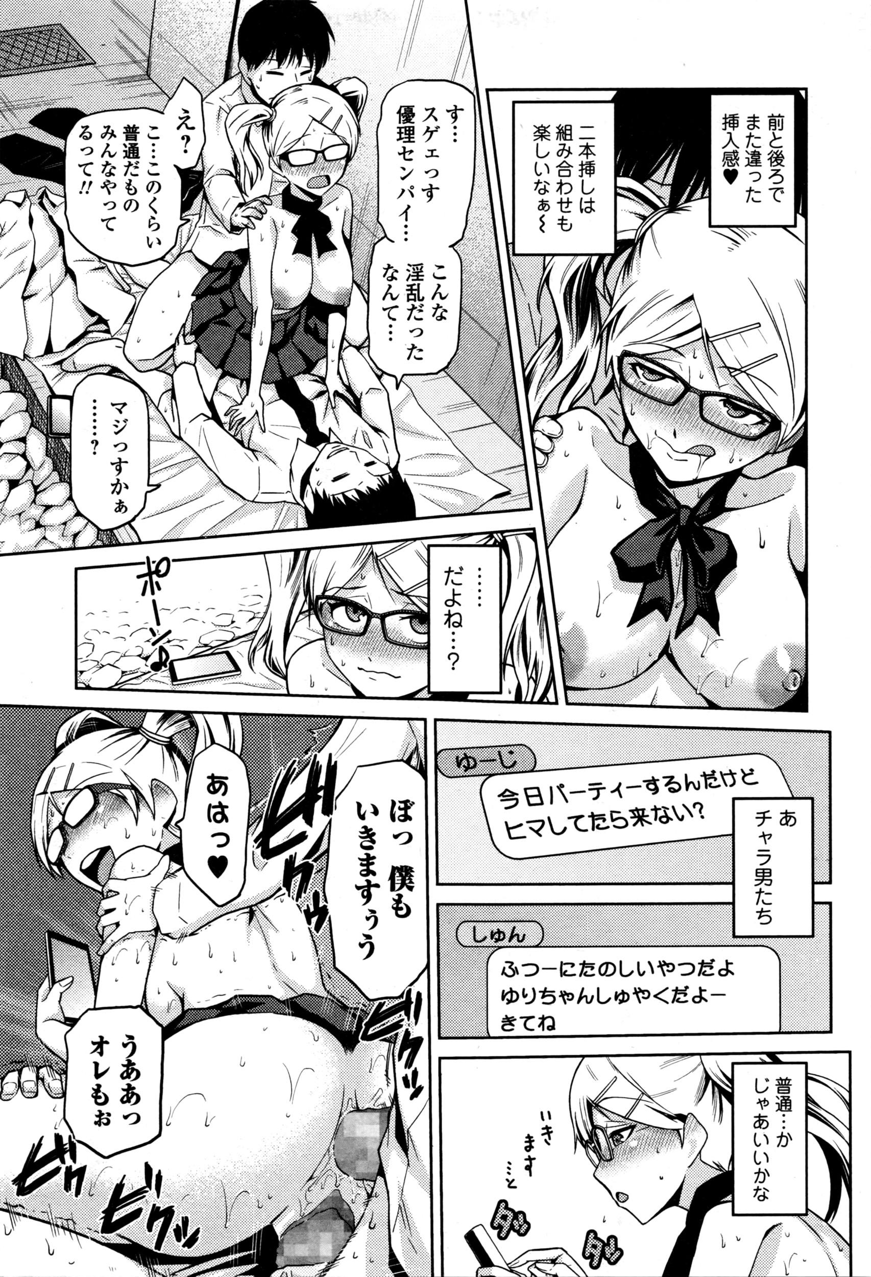 Comic JSCK Vol.3 2016-03 149