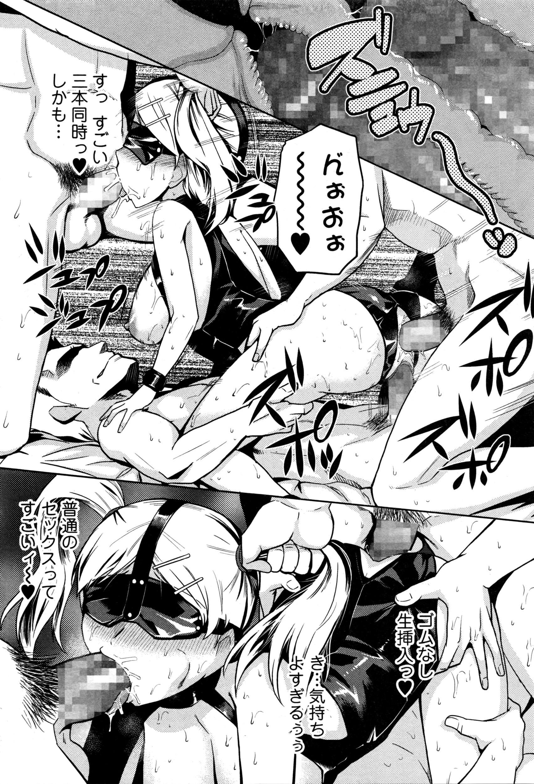 Comic JSCK Vol.3 2016-03 151