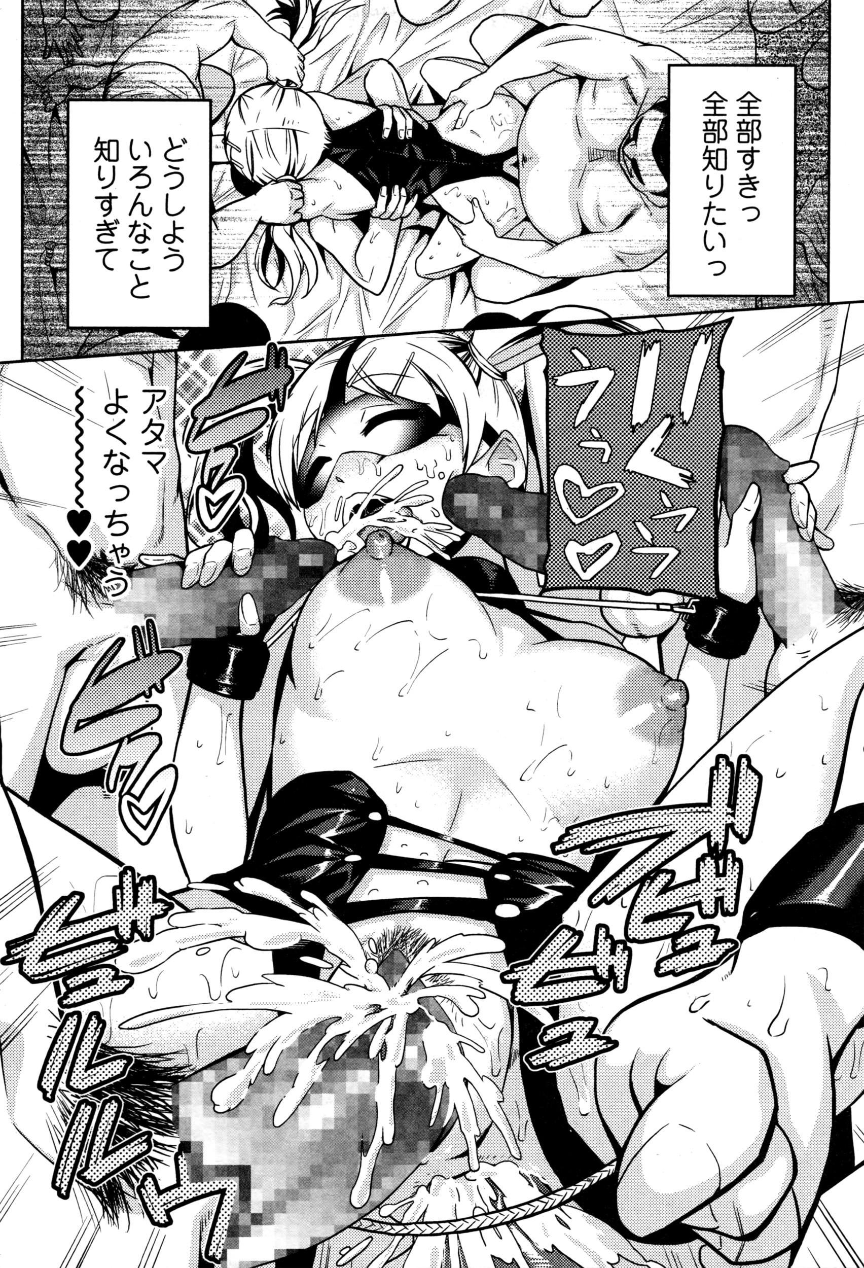 Comic JSCK Vol.3 2016-03 153