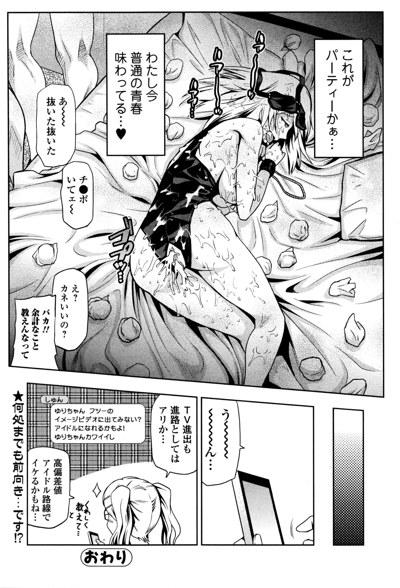 Comic JSCK Vol.3 2016-03 154