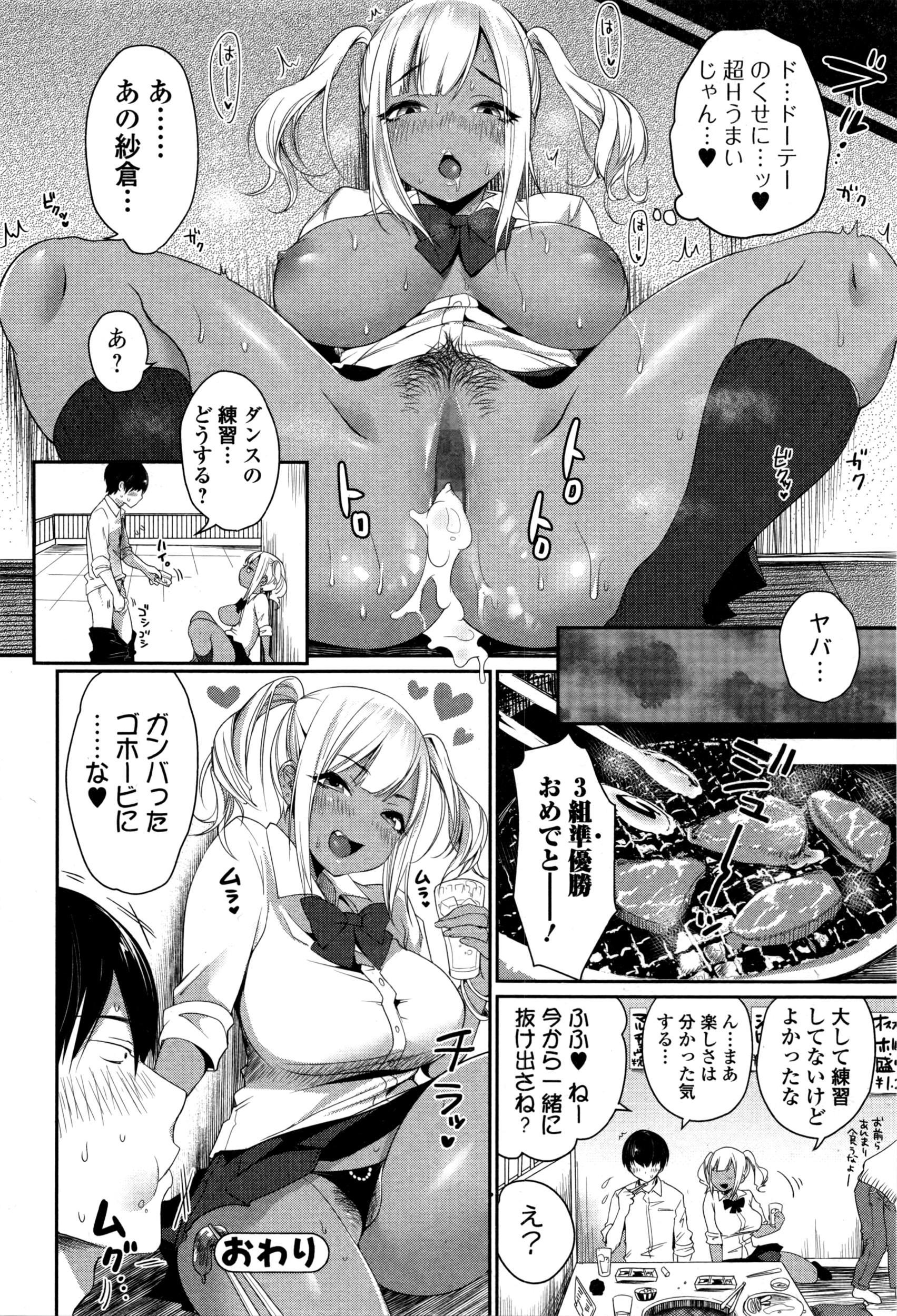 Comic JSCK Vol.3 2016-03 170