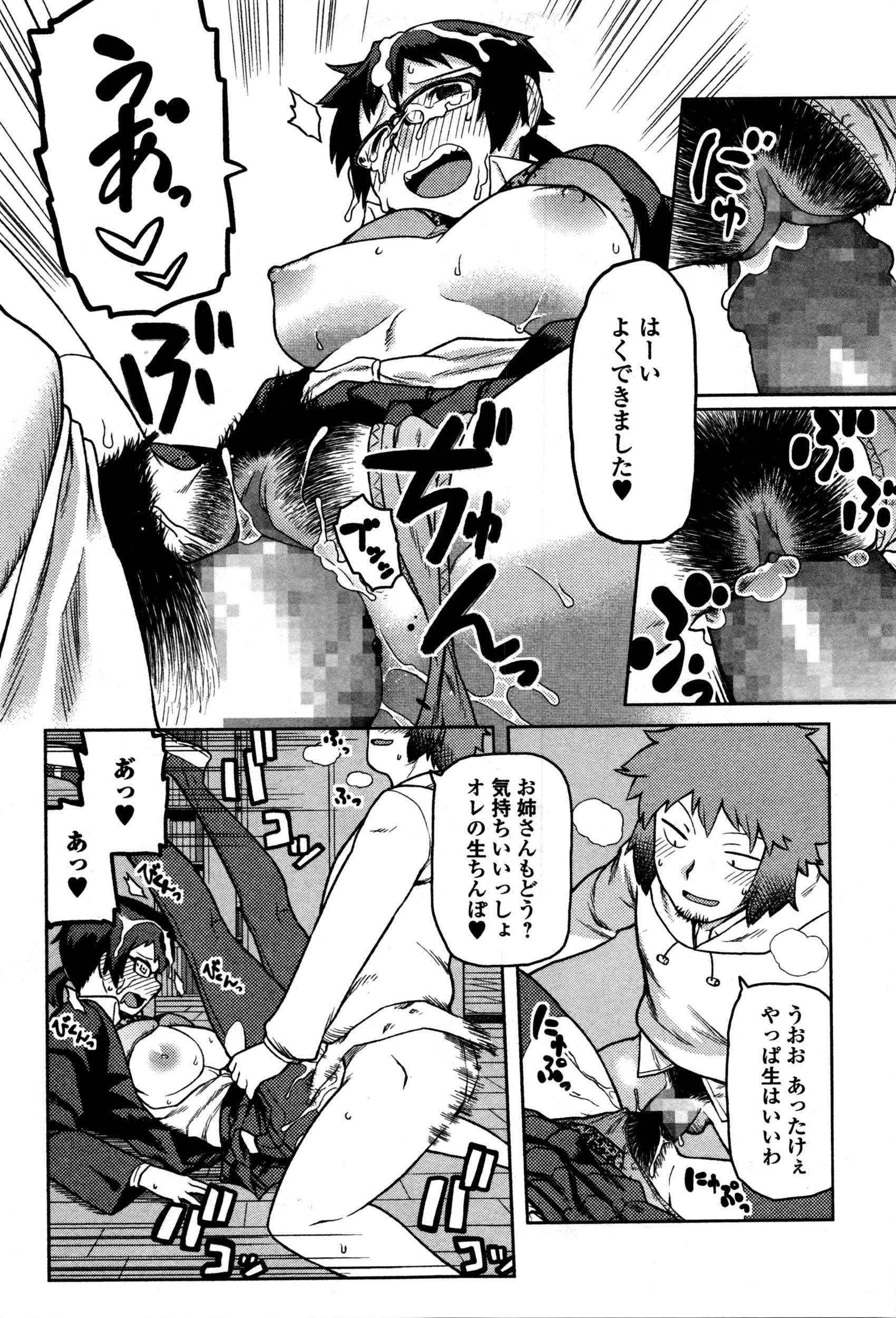 Comic JSCK Vol.3 2016-03 245