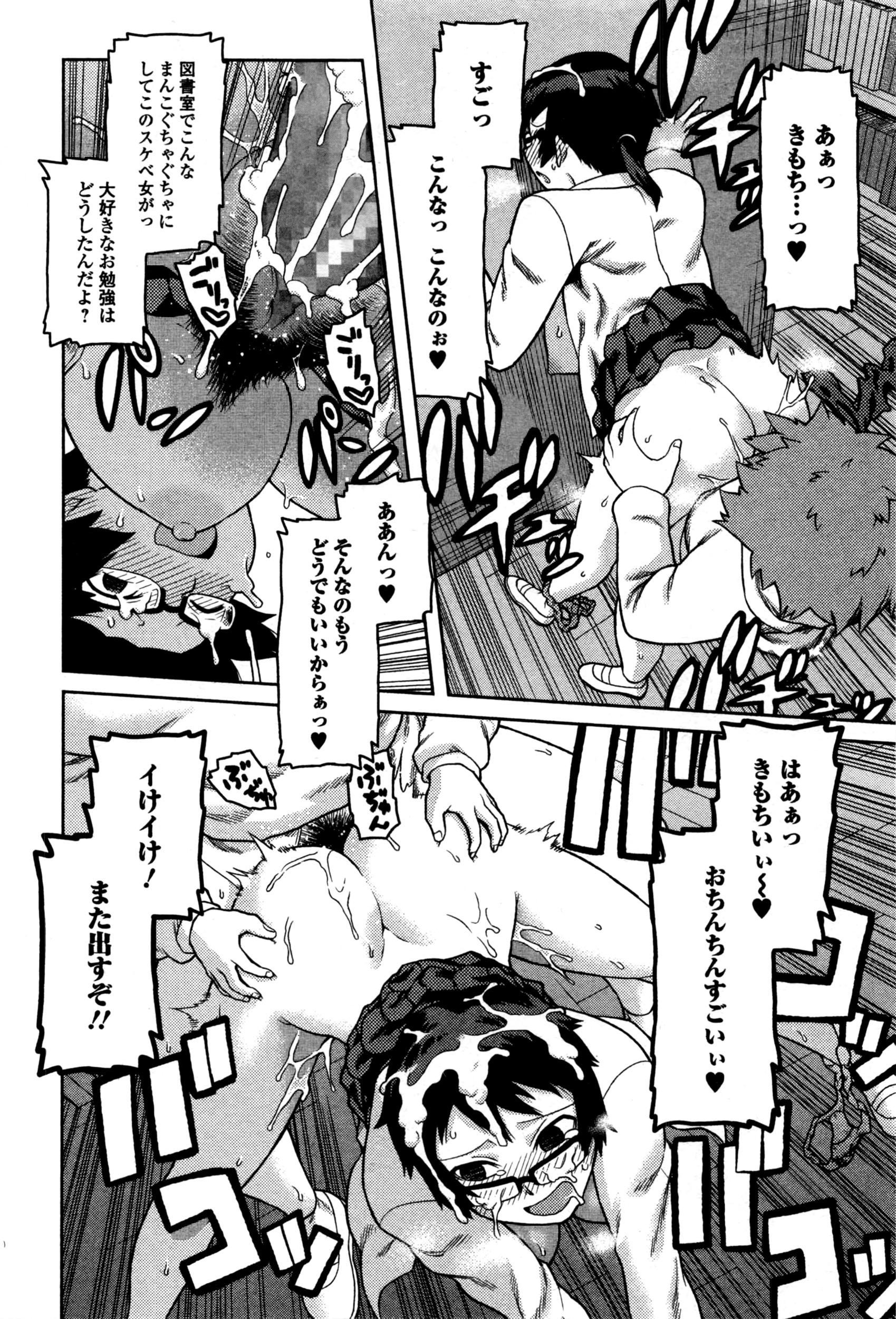 Comic JSCK Vol.3 2016-03 248