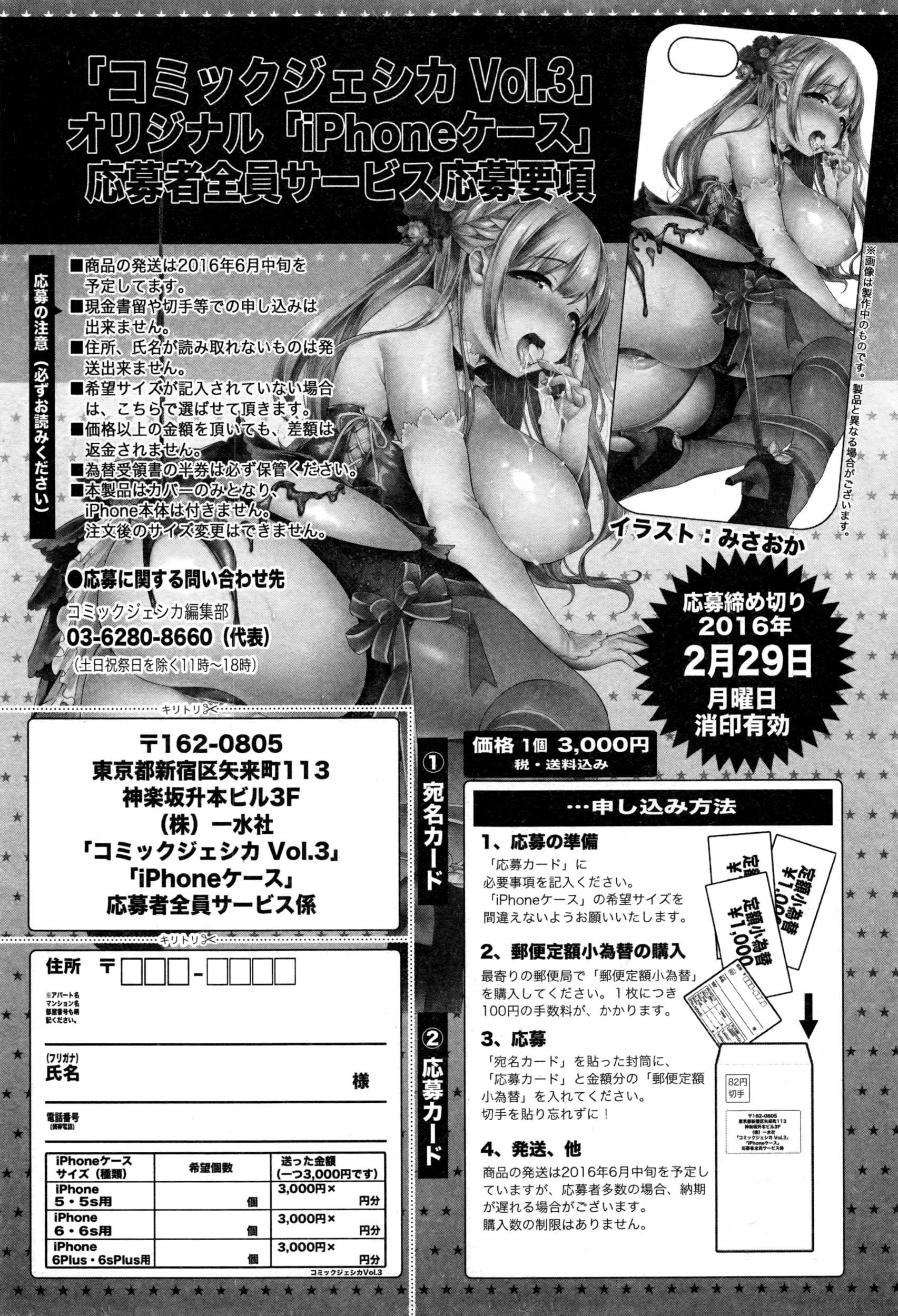 Comic JSCK Vol.3 2016-03 267