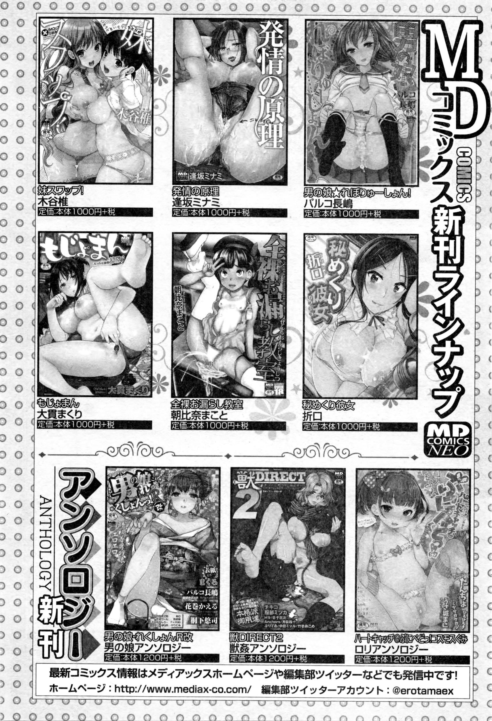 Comic JSCK Vol.3 2016-03 272