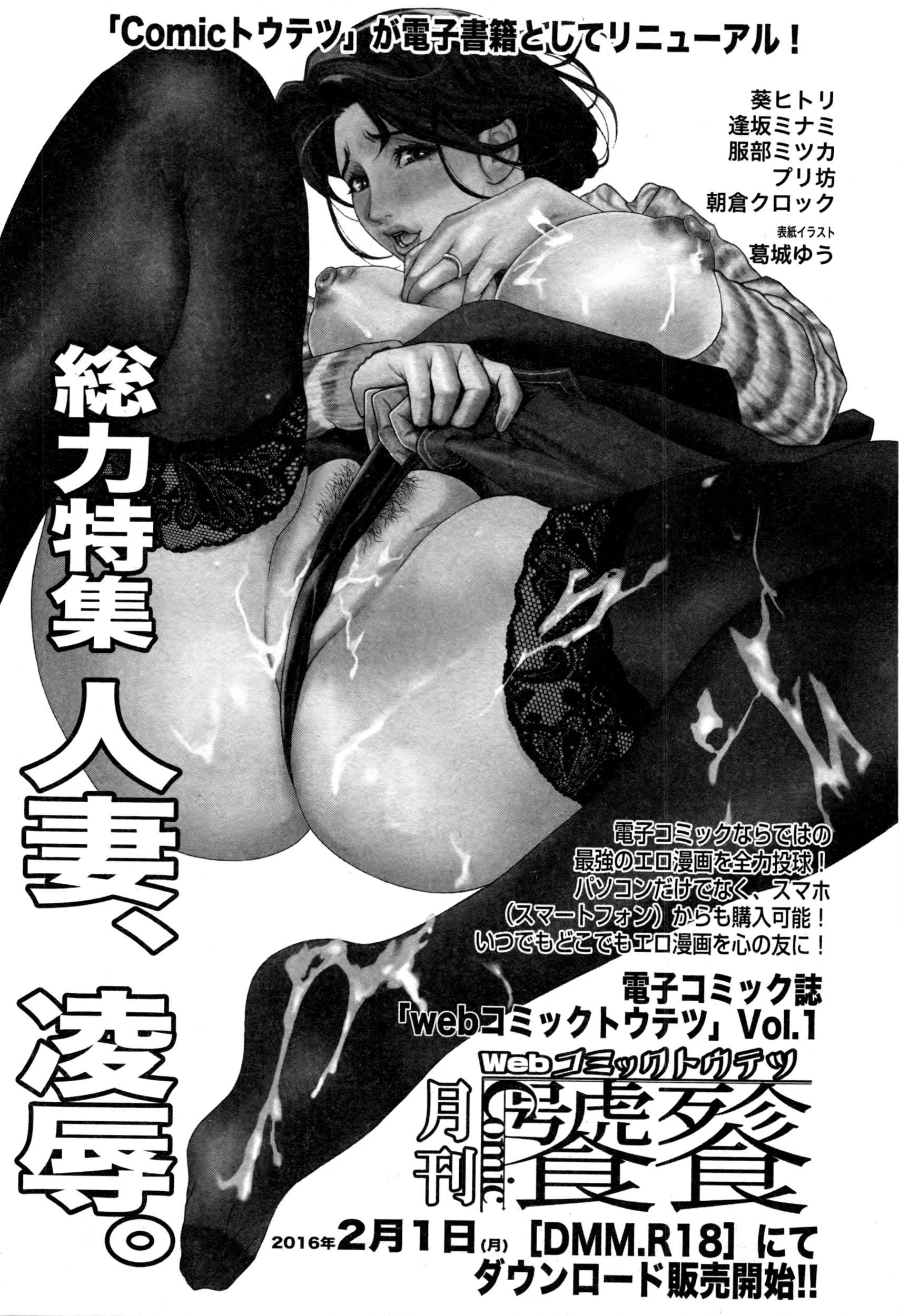 Comic JSCK Vol.3 2016-03 274