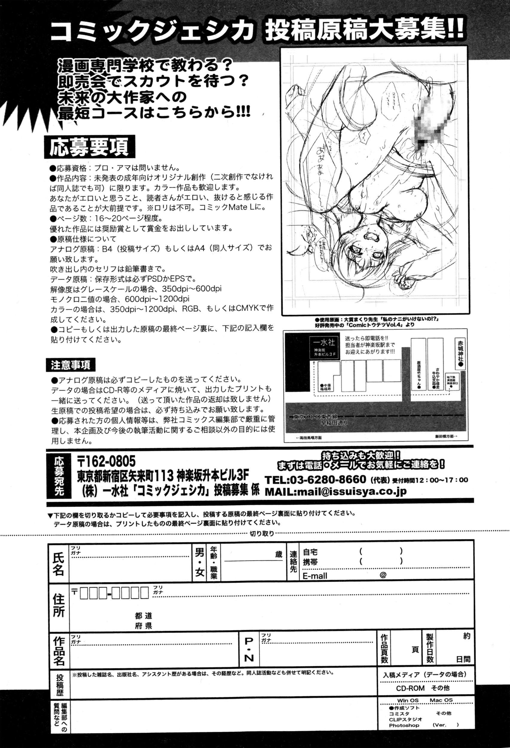 Comic JSCK Vol.3 2016-03 275