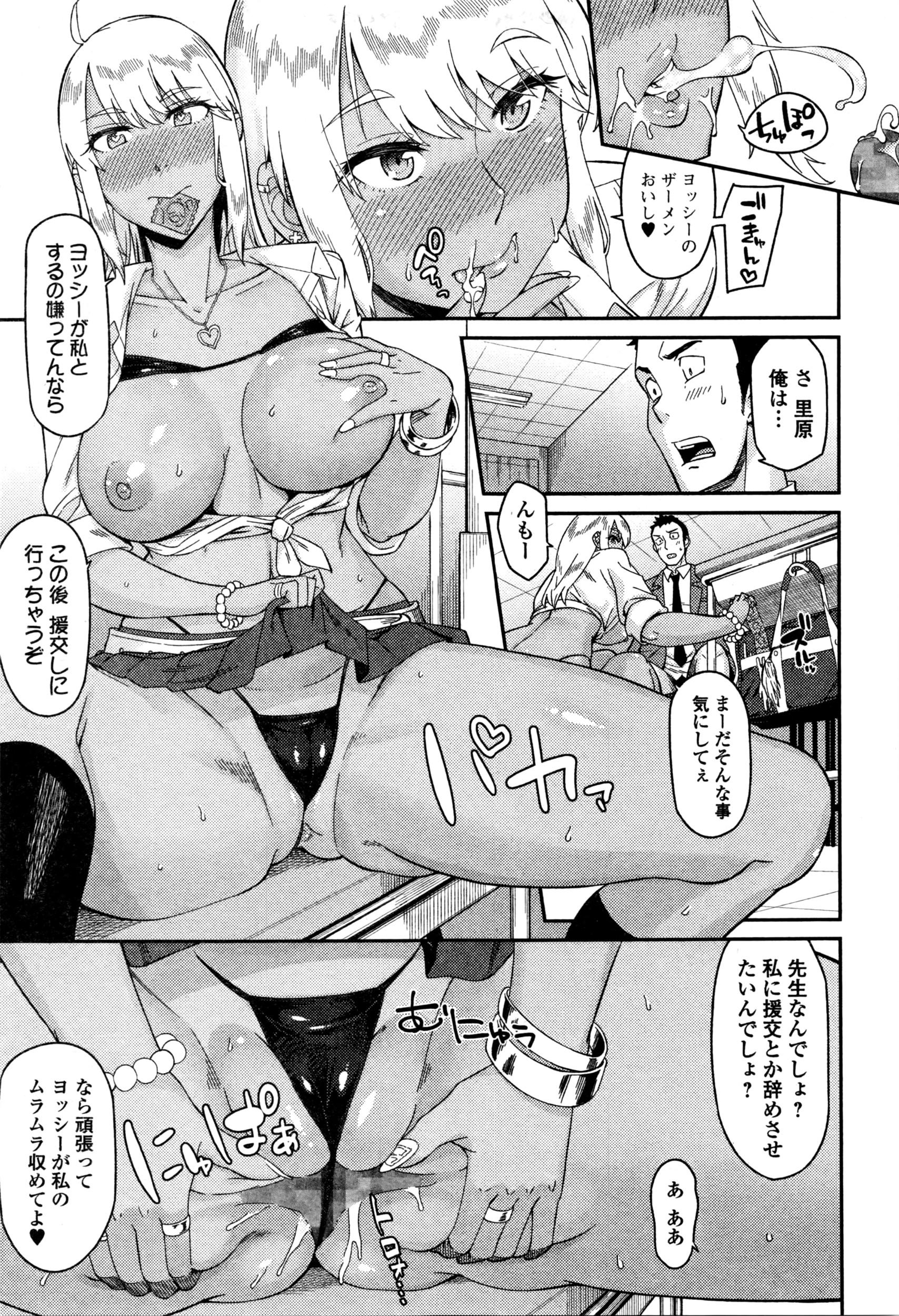 Comic JSCK Vol.3 2016-03 57