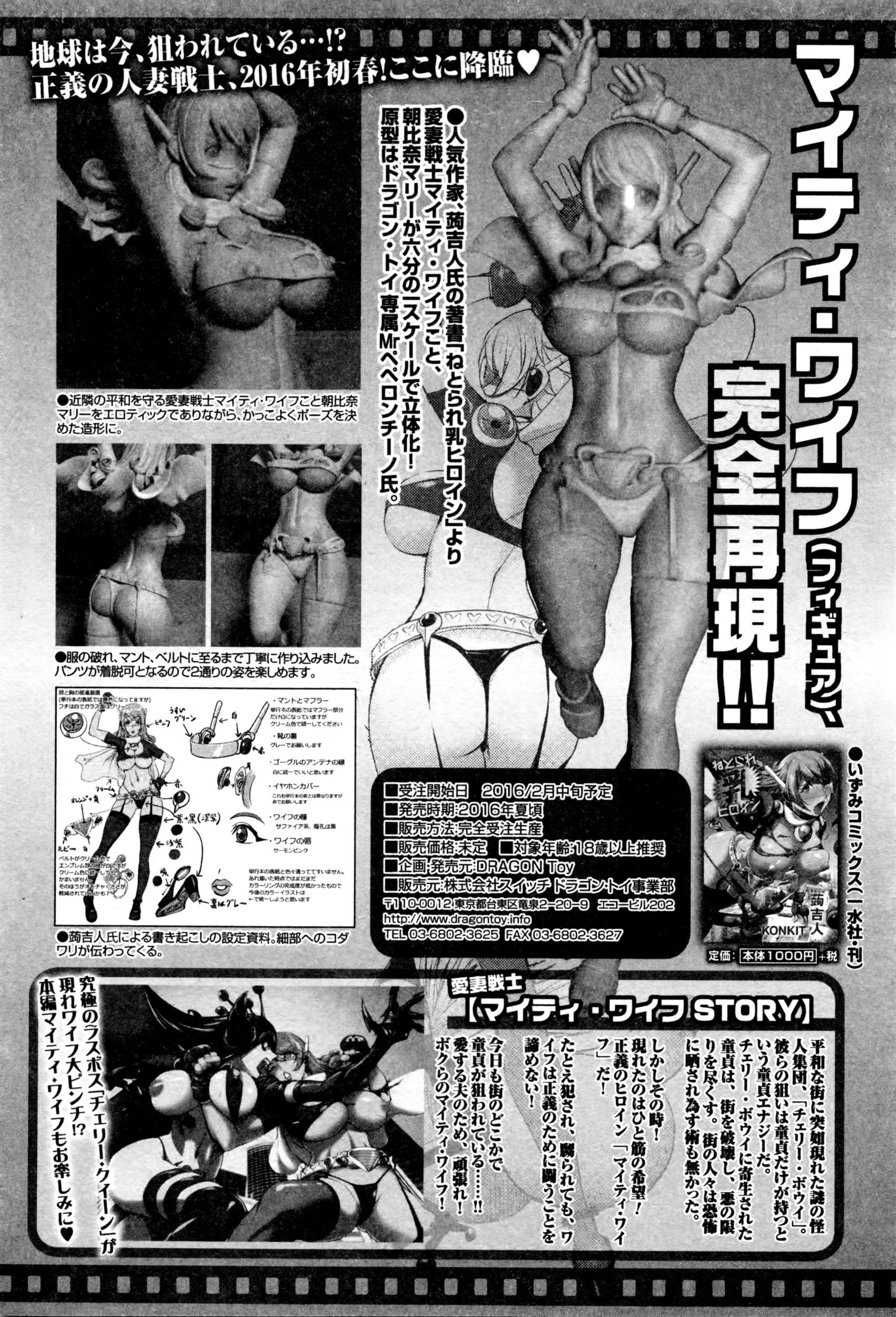 Comic JSCK Vol.3 2016-03 68