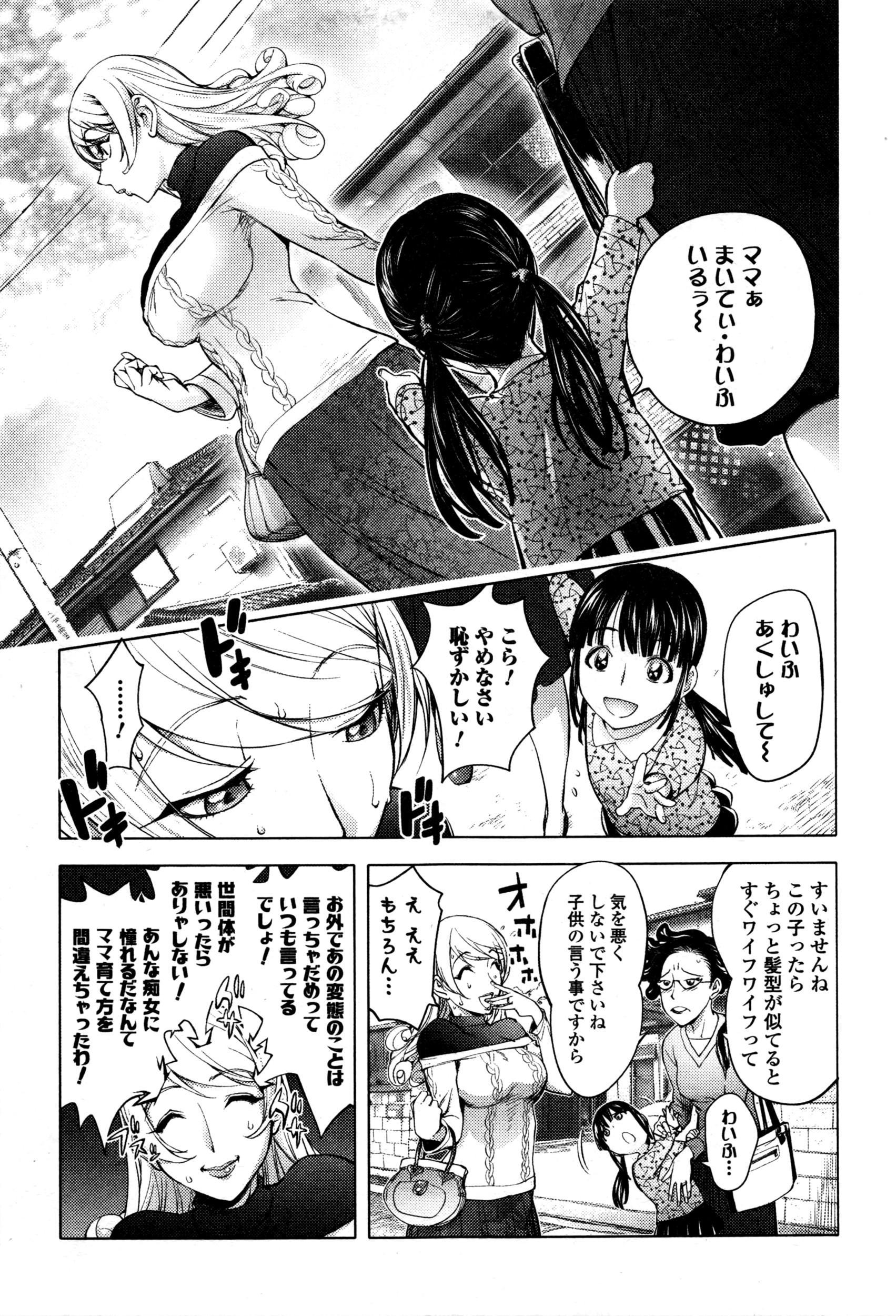 Comic JSCK Vol.3 2016-03 69