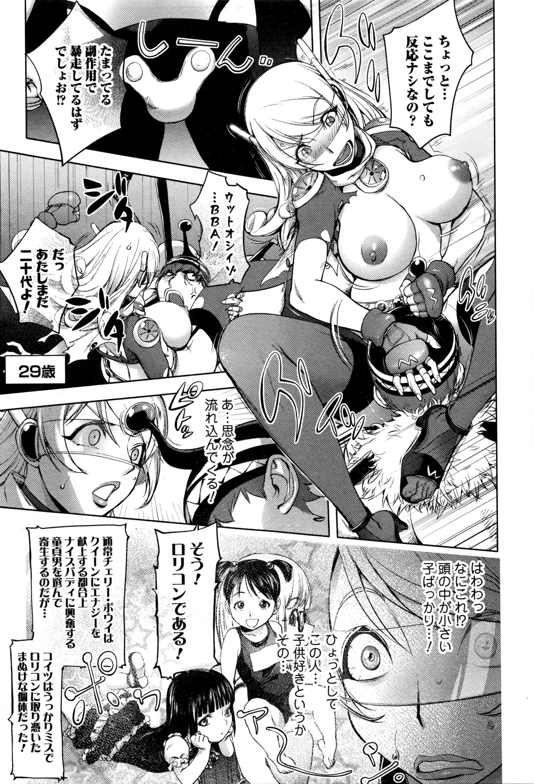 Comic JSCK Vol.3 2016-03 77