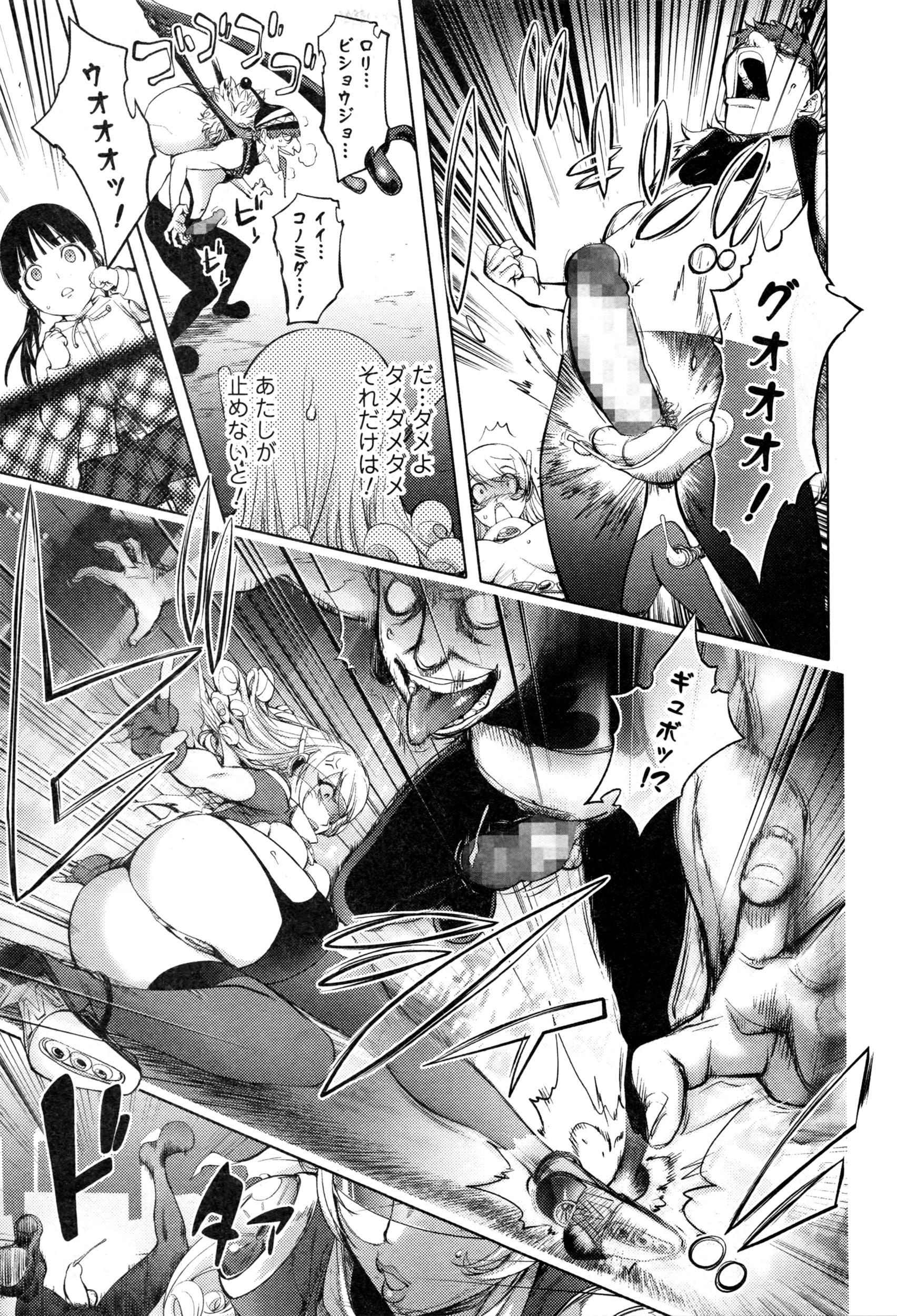 Comic JSCK Vol.3 2016-03 79