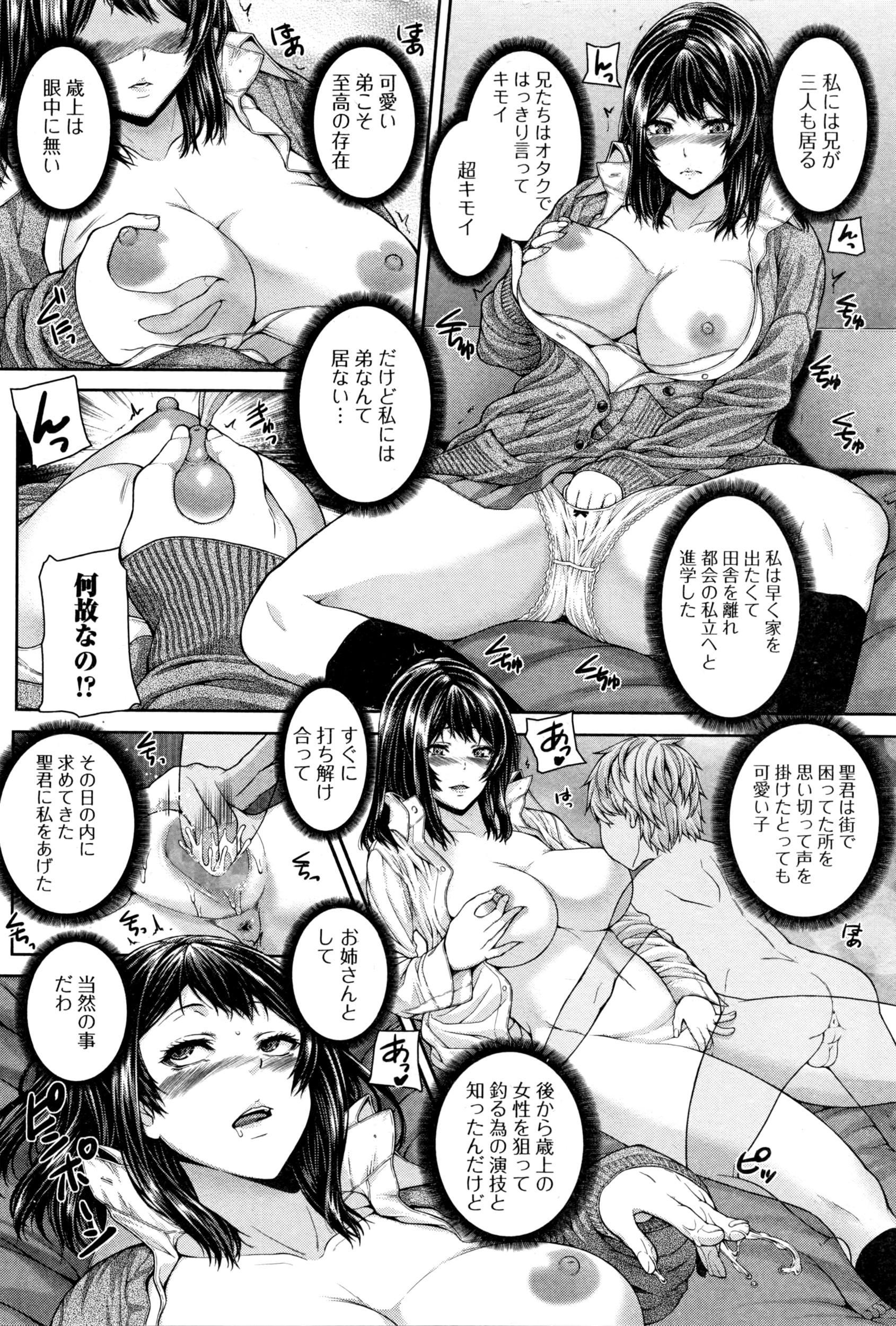 Comic JSCK Vol.3 2016-03 92