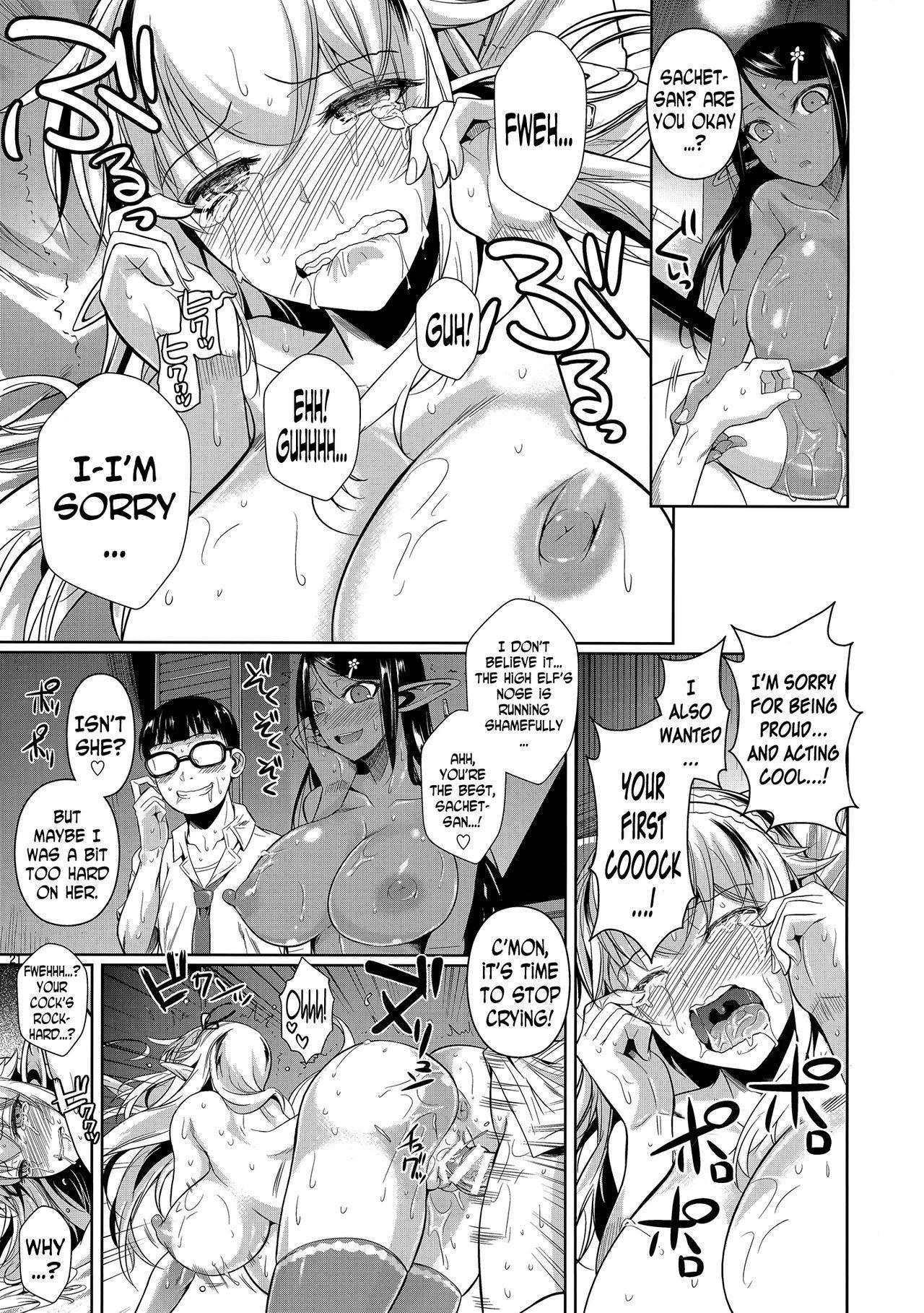 High Elf × High School Shiro × Kuro 21