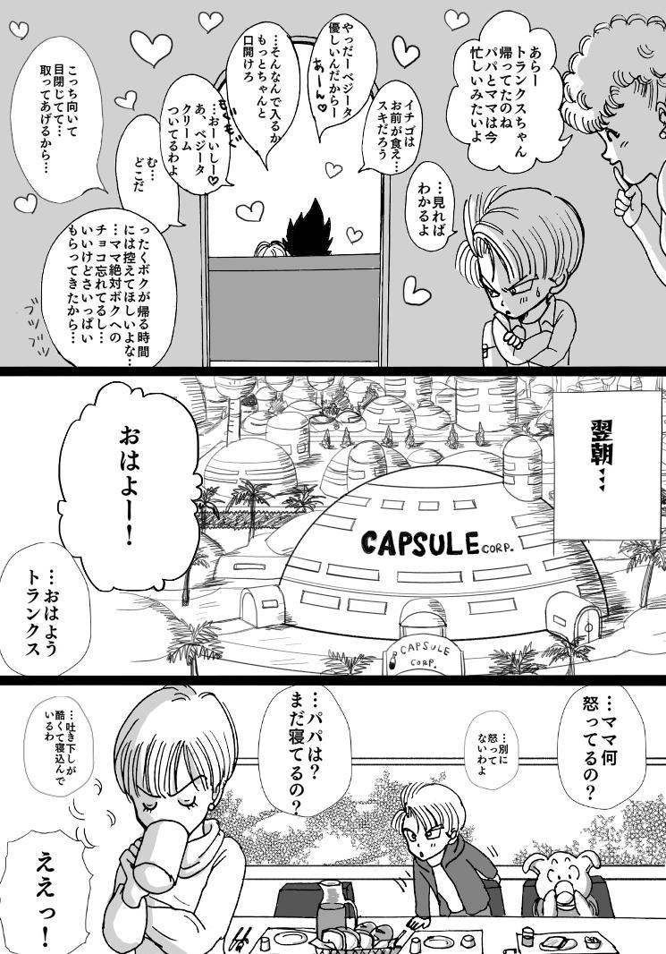Valentin Manga 9