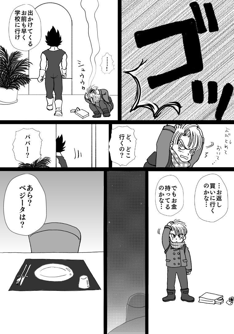Valentin Manga 12