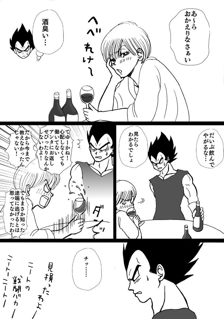 Valentin Manga 15