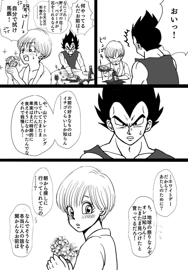 Valentin Manga 17