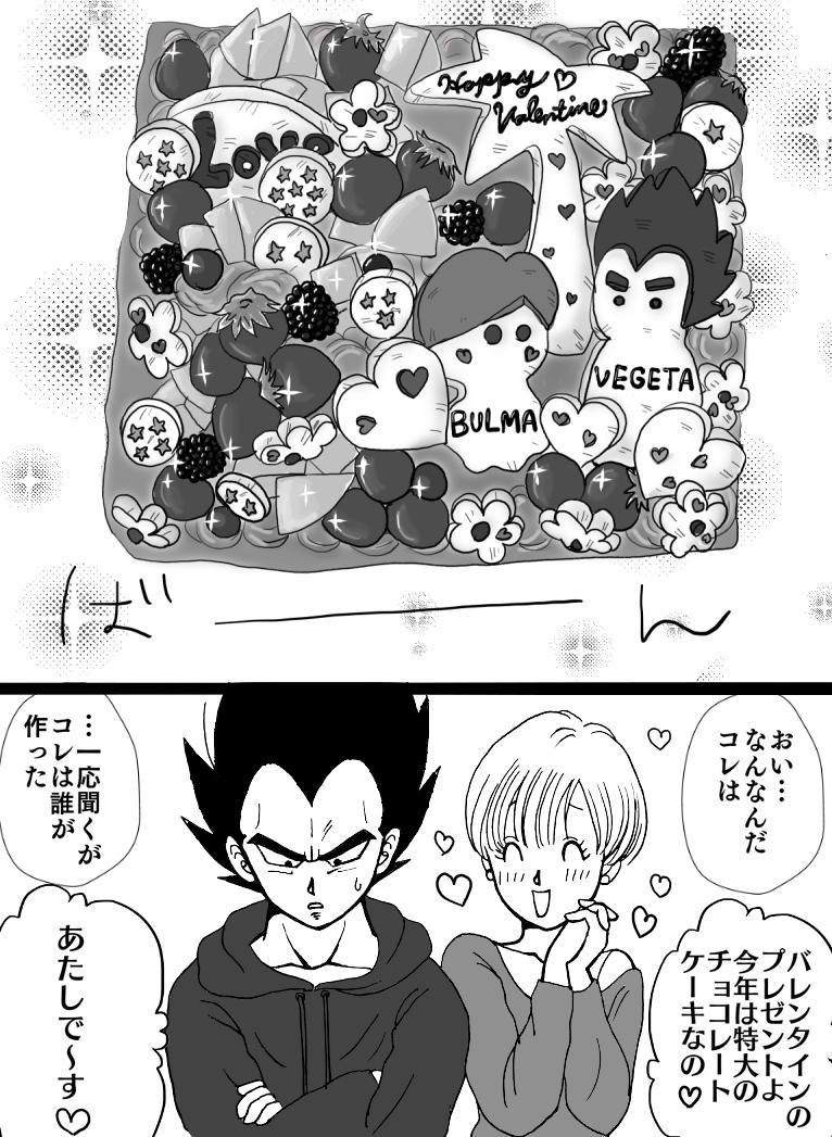Valentin Manga 1