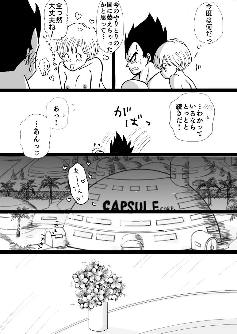 Valentin Manga 22