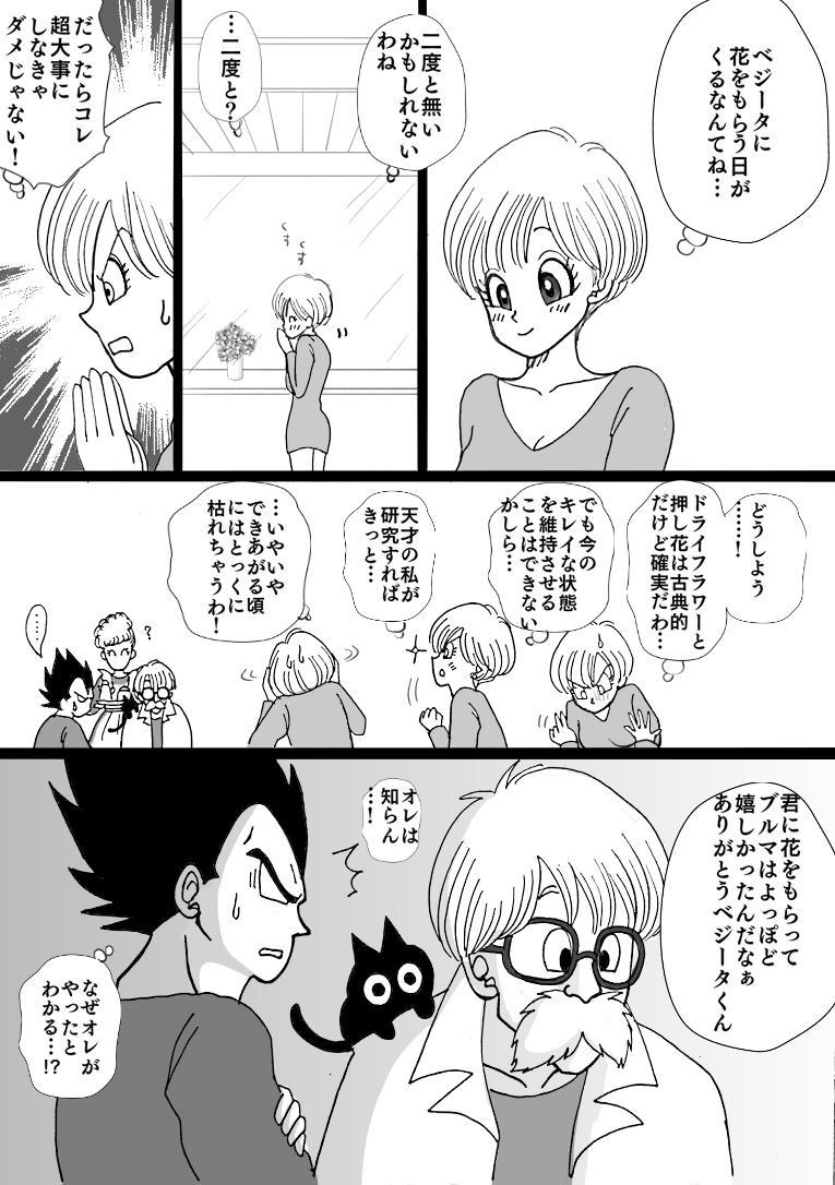 Valentin Manga 23